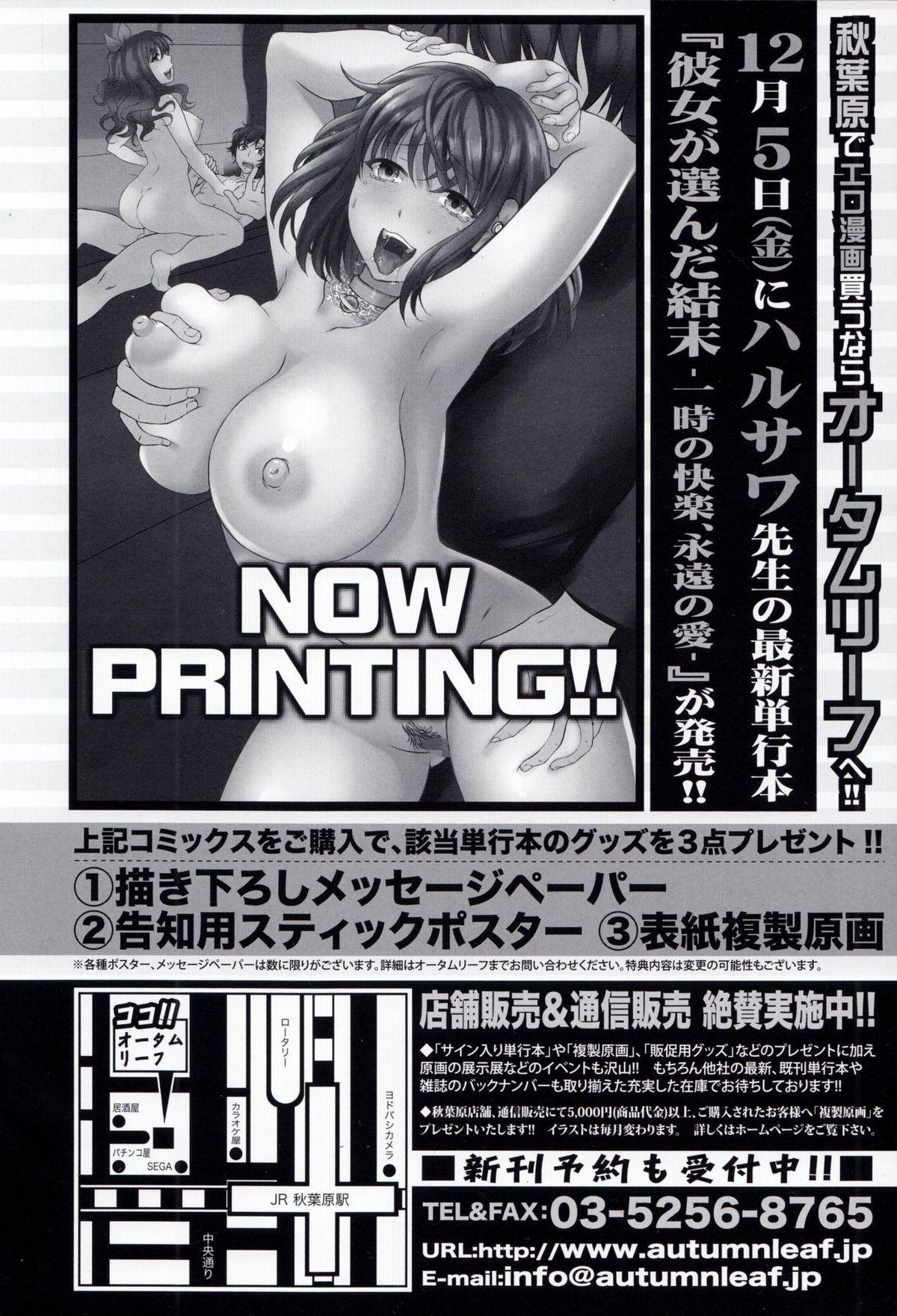COMIC Shingeki 2015-01 1