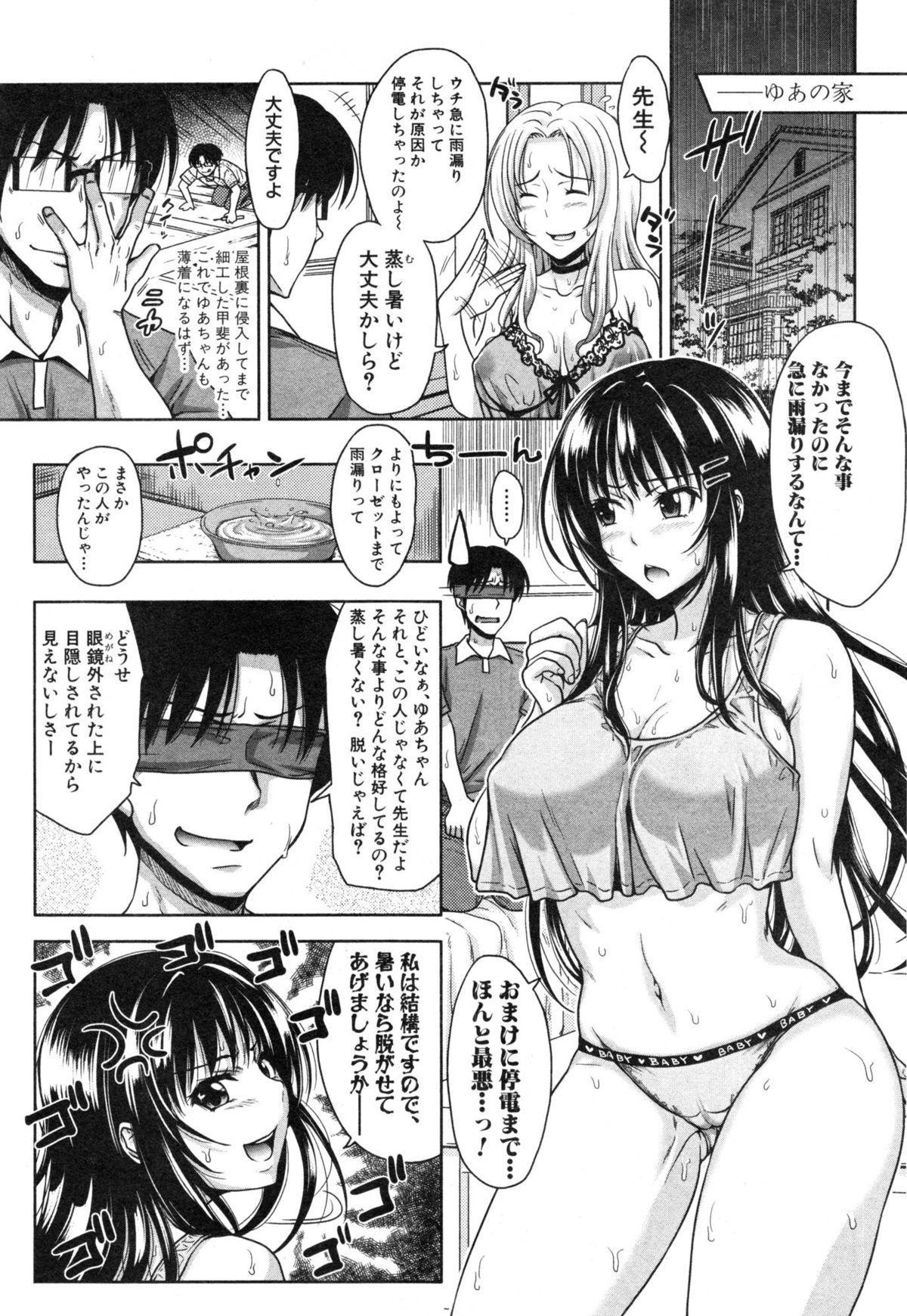 COMIC Shingeki 2015-01 204