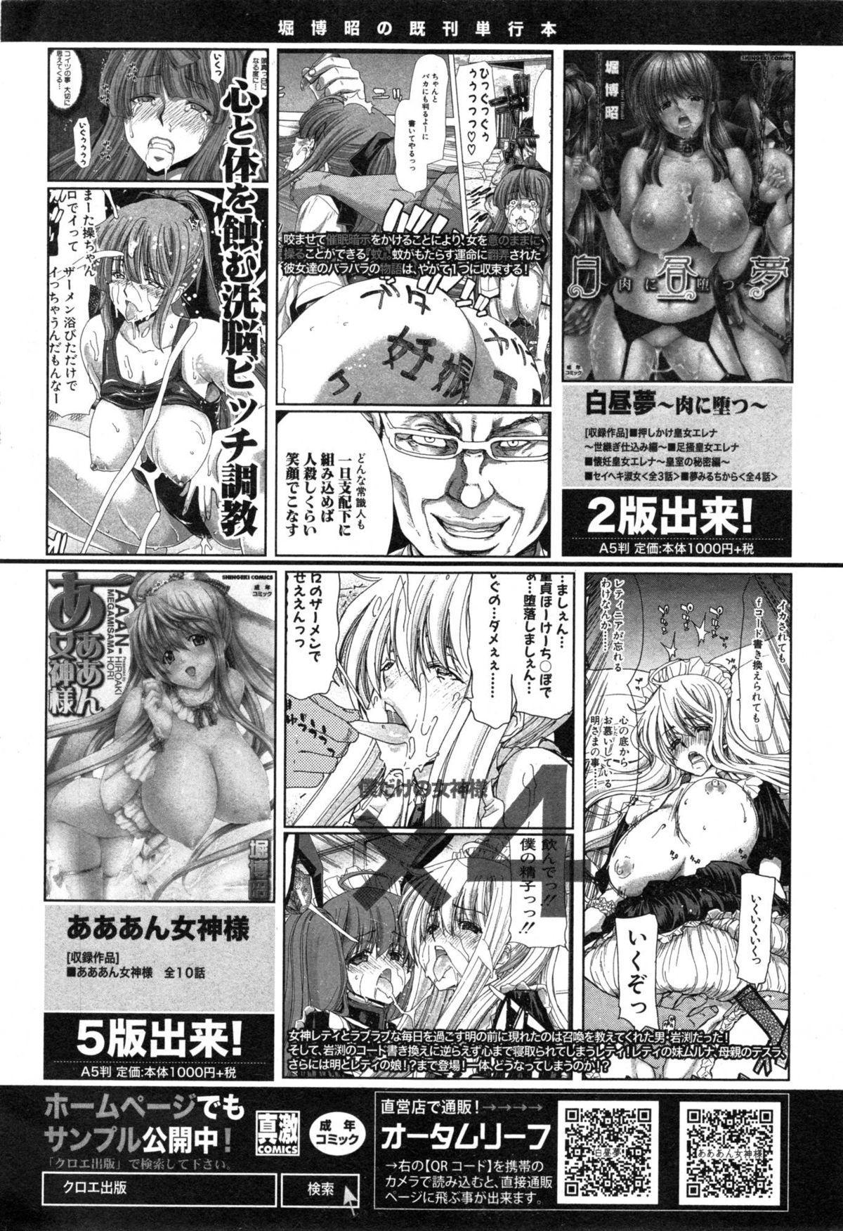 COMIC Shingeki 2015-01 207