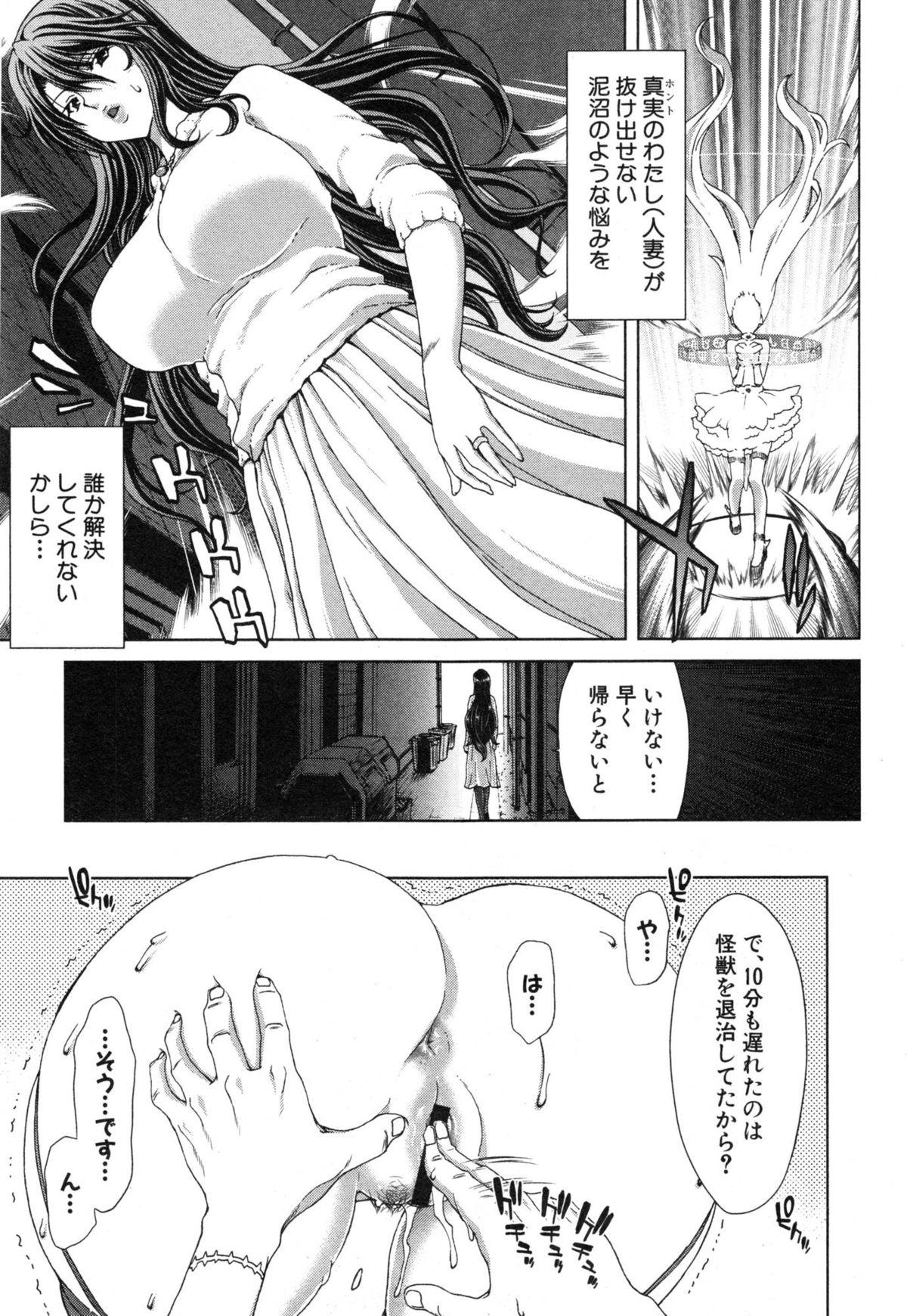 COMIC Shingeki 2015-01 210