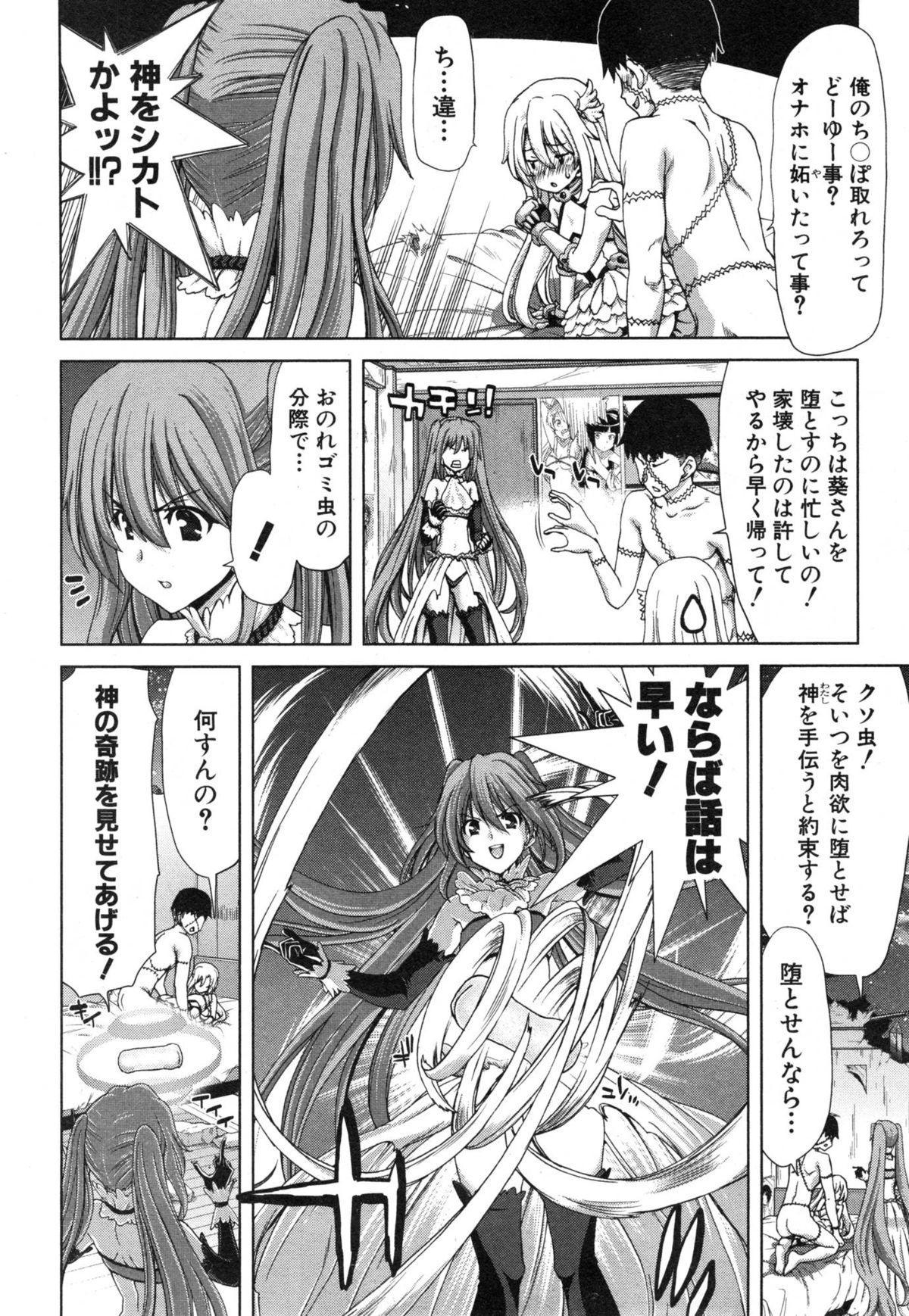 COMIC Shingeki 2015-01 217