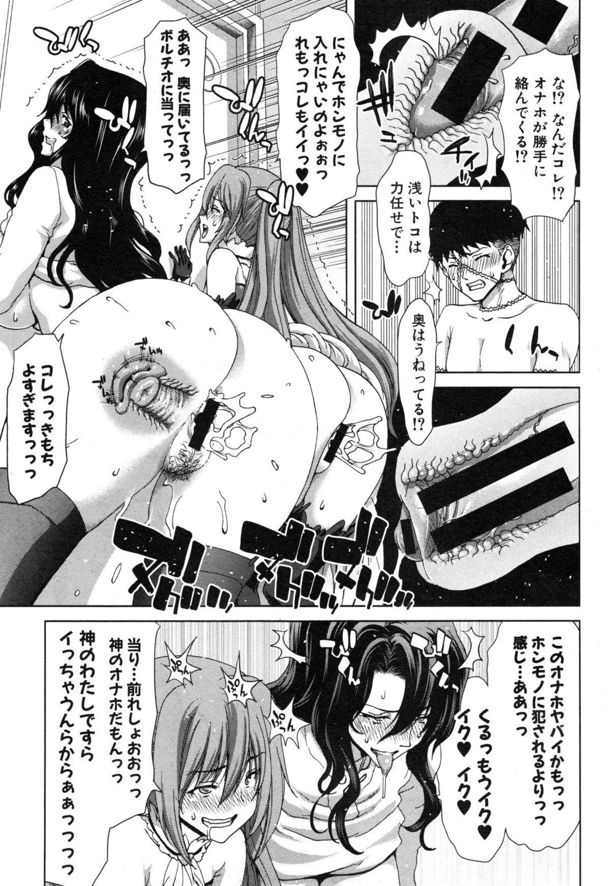 COMIC Shingeki 2015-01 228