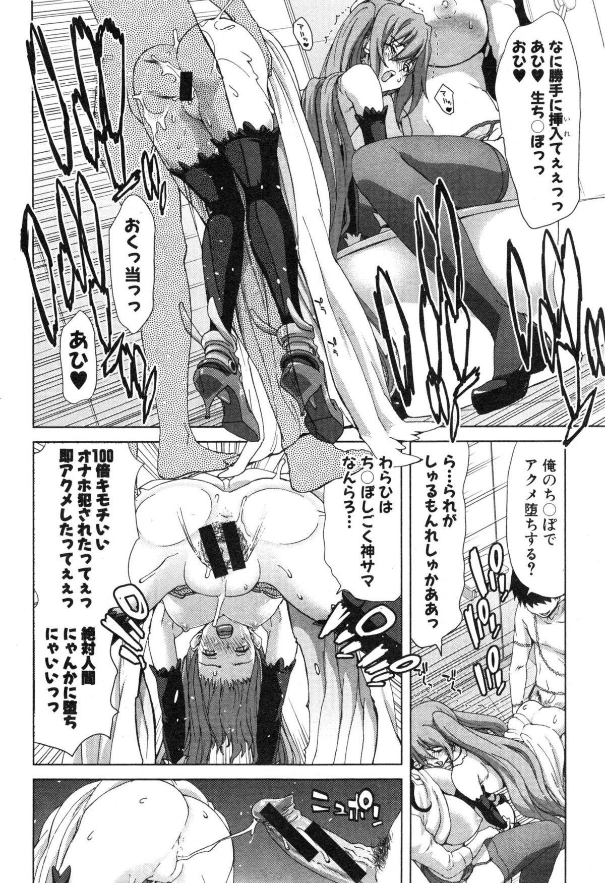 COMIC Shingeki 2015-01 231