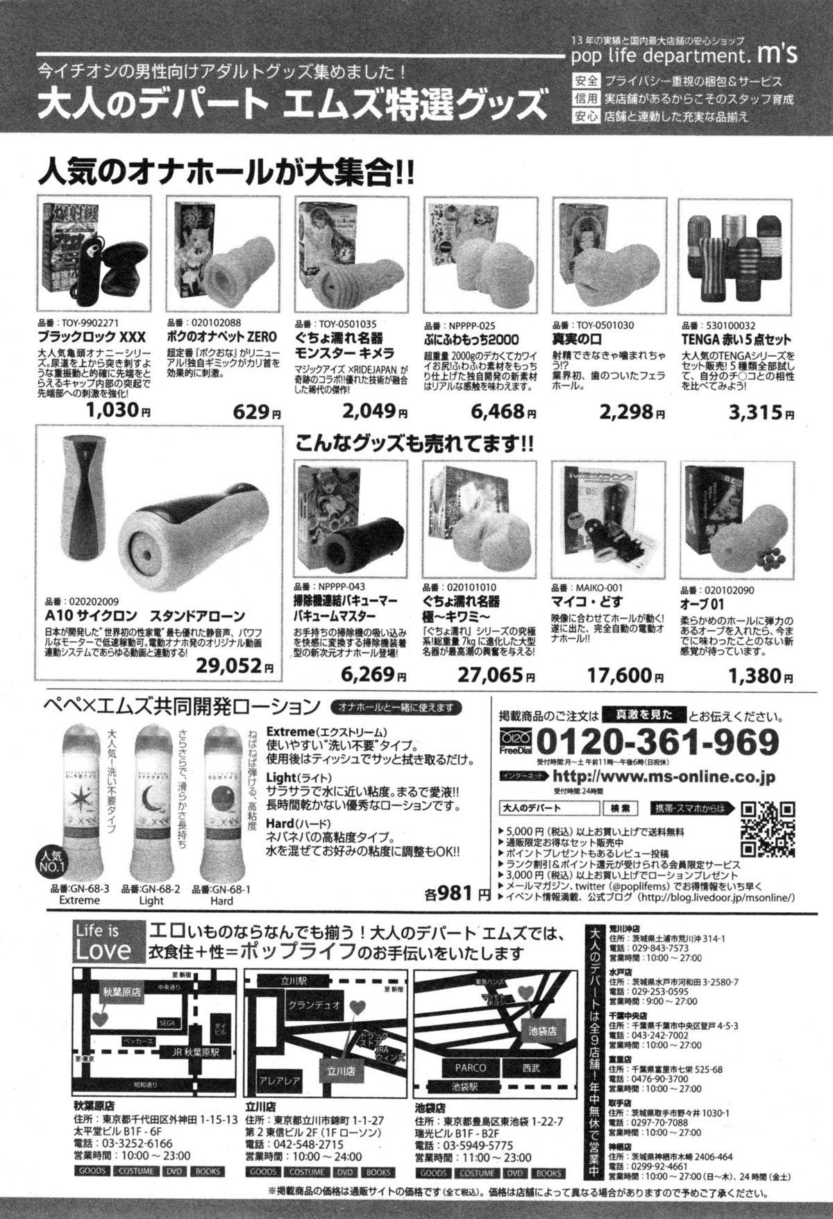 COMIC Shingeki 2015-01 239