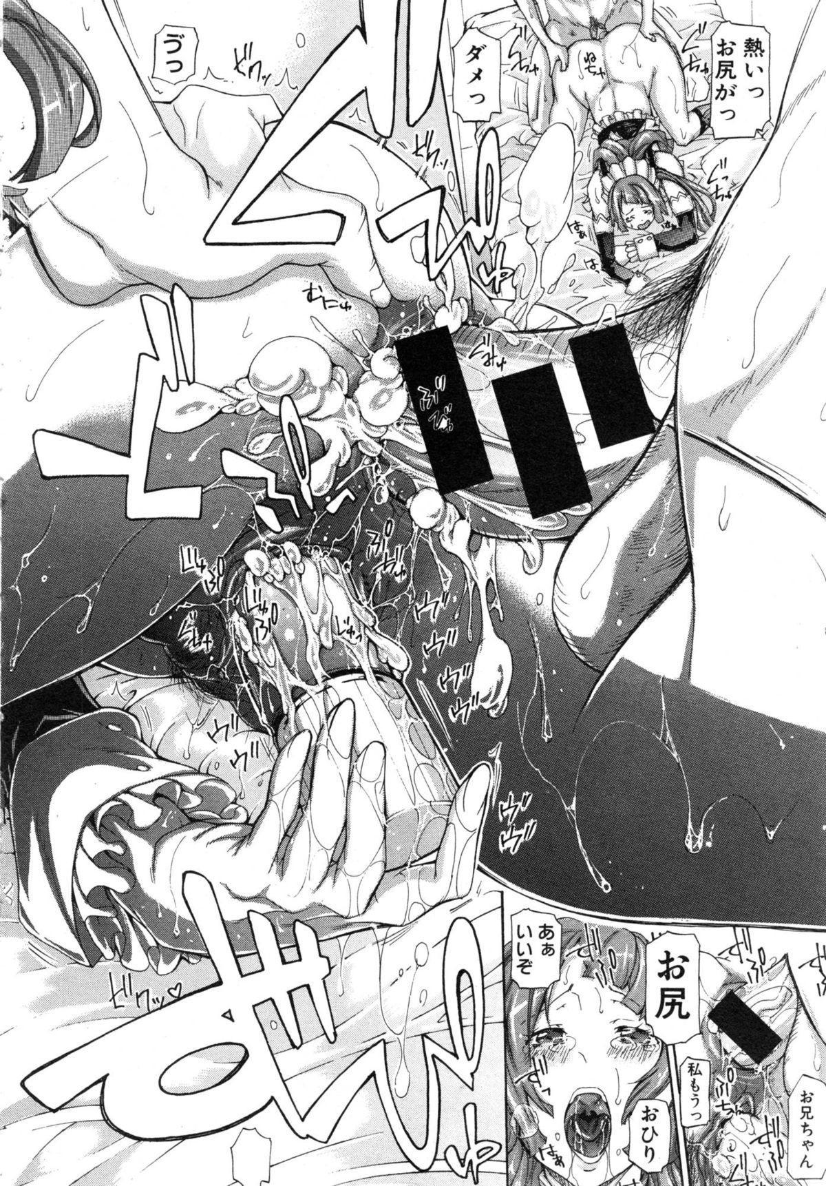 COMIC Shingeki 2015-01 259