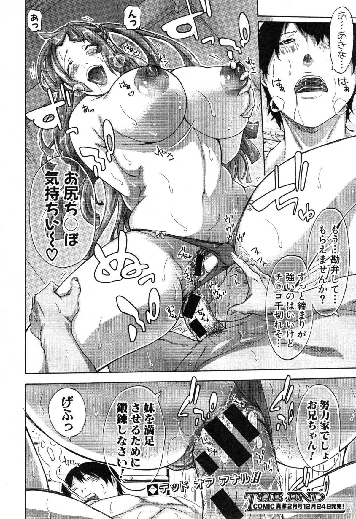 COMIC Shingeki 2015-01 261