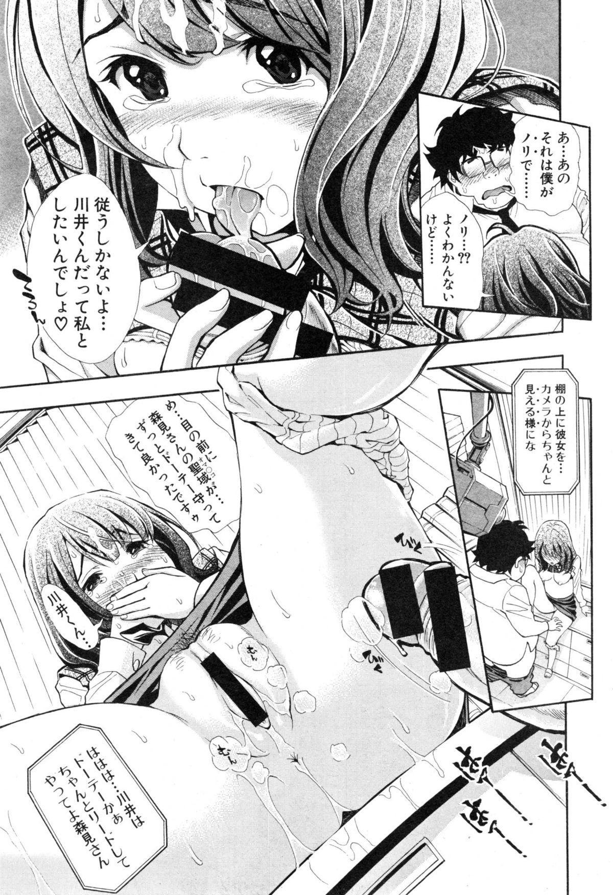 COMIC Shingeki 2015-01 280