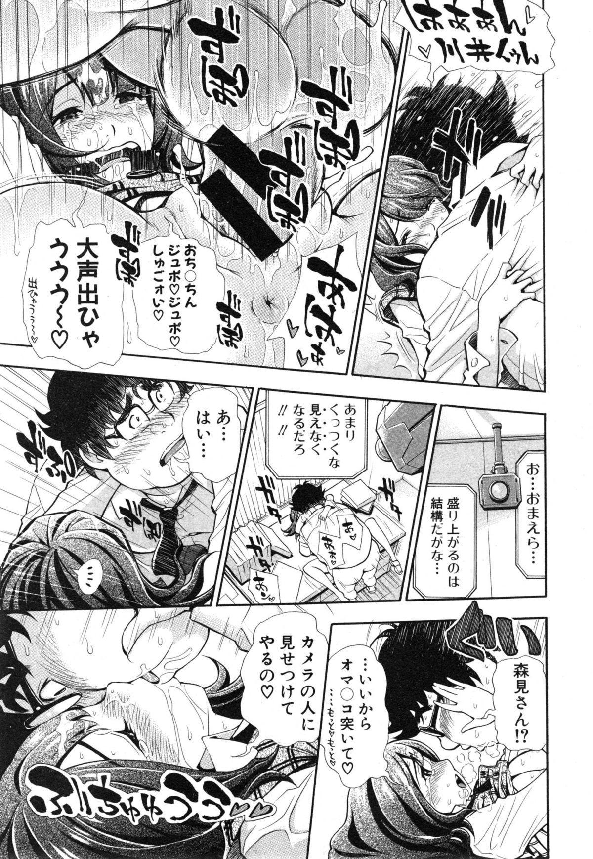 COMIC Shingeki 2015-01 286