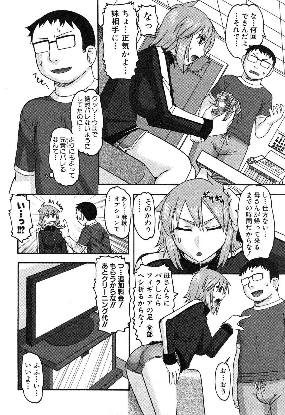COMIC Shingeki 2015-01 297