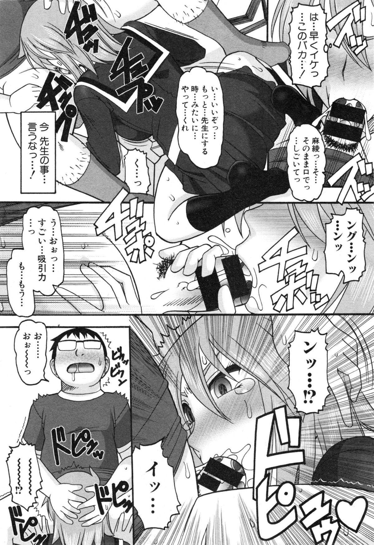 COMIC Shingeki 2015-01 301