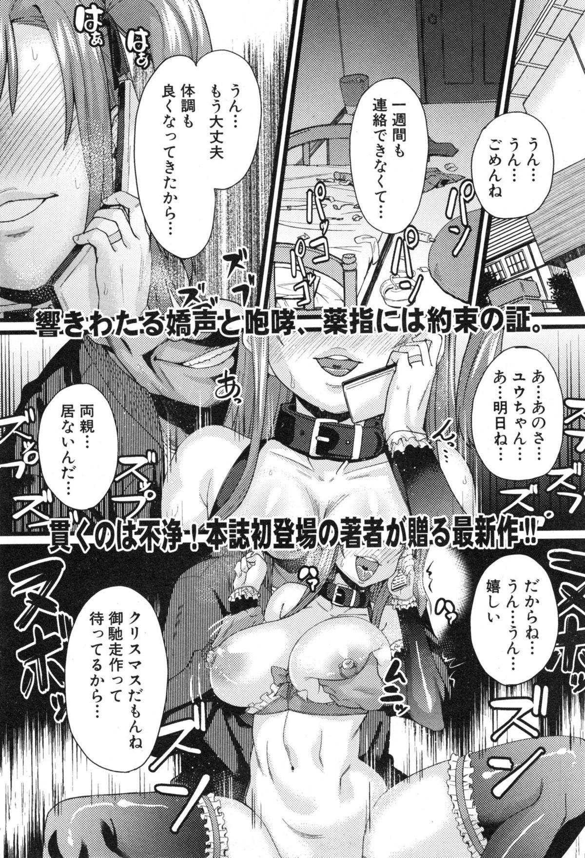 COMIC Shingeki 2015-01 310
