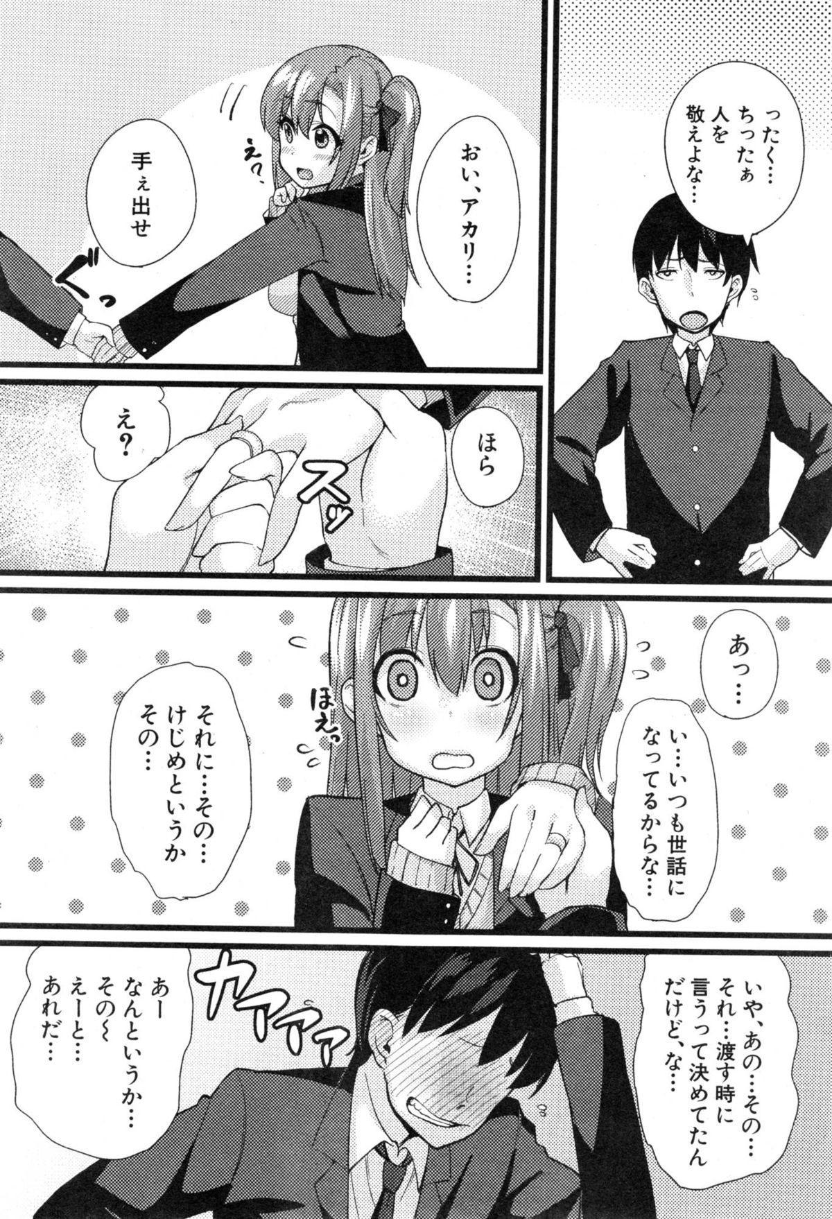 COMIC Shingeki 2015-01 315