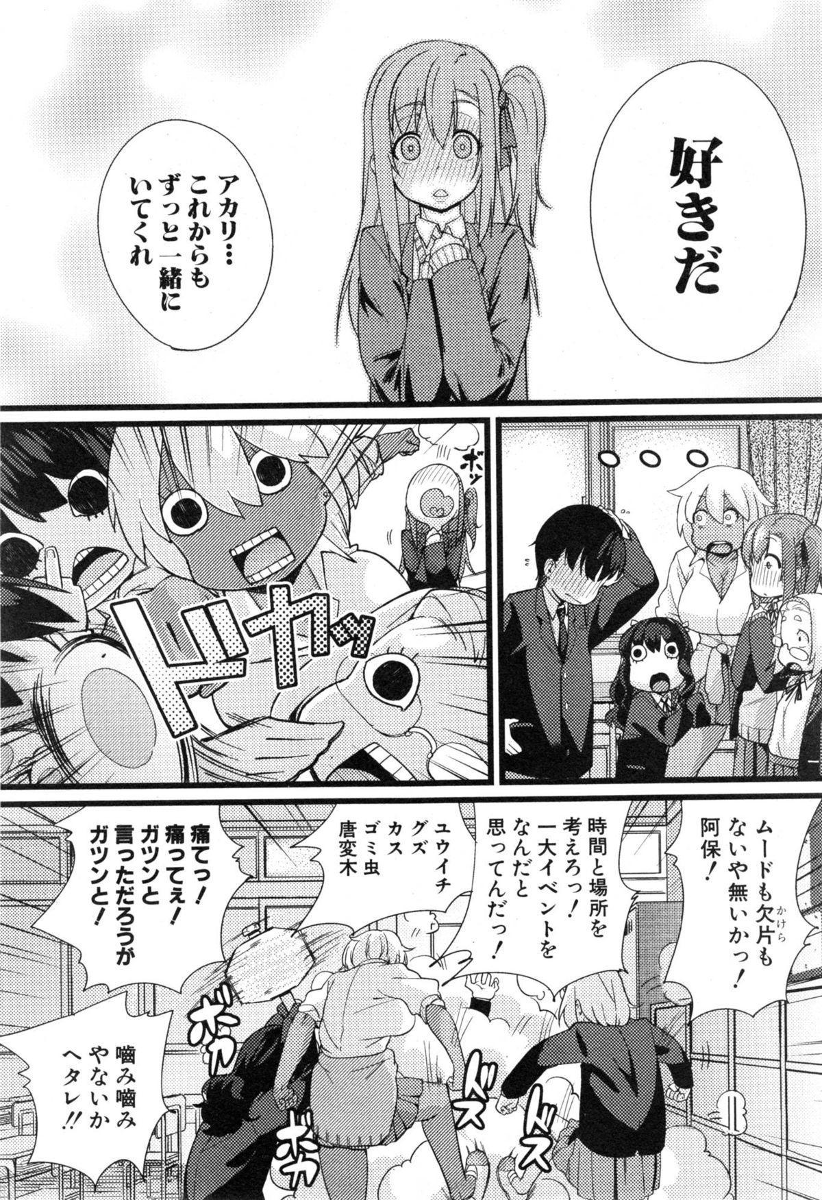COMIC Shingeki 2015-01 316