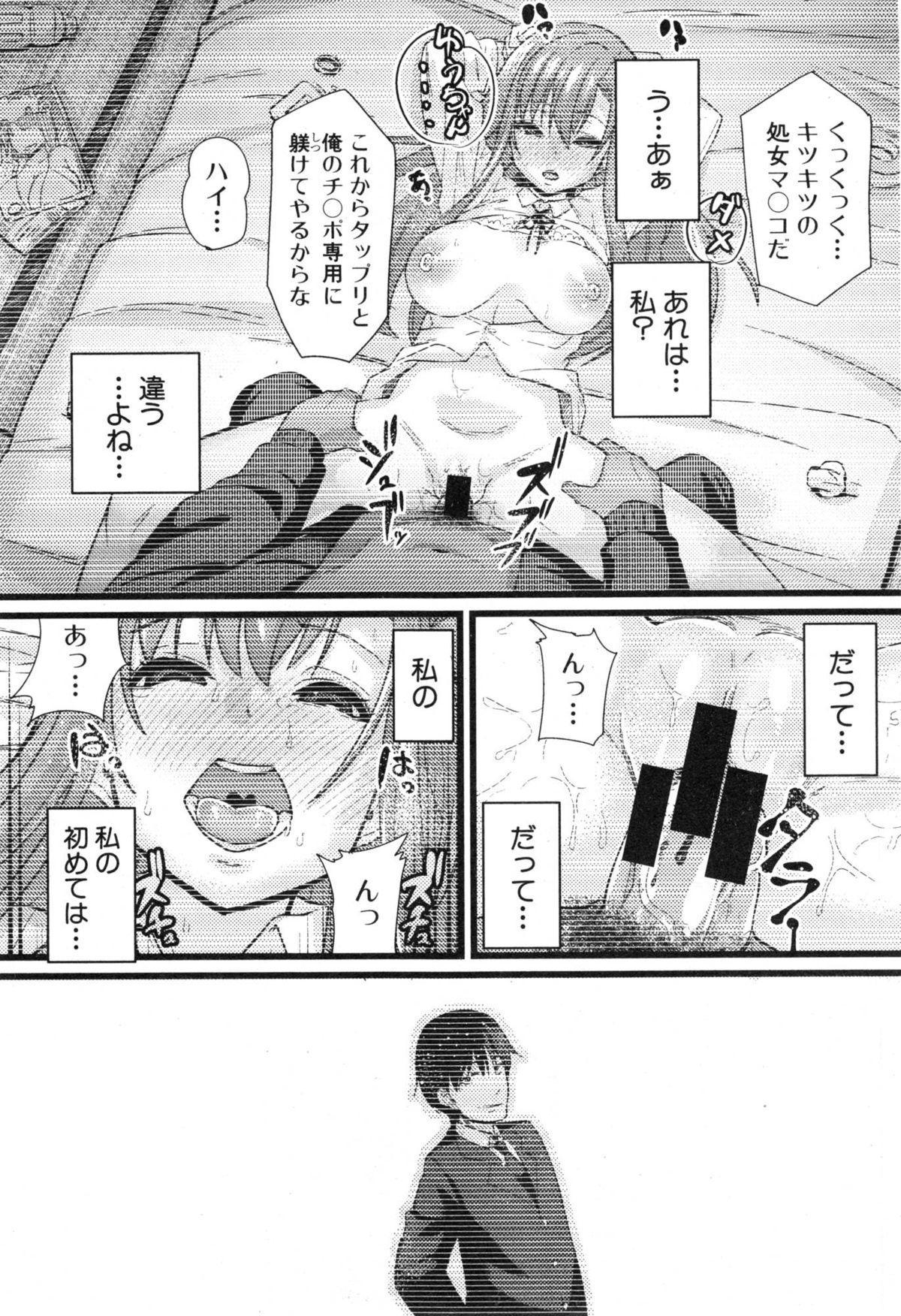 COMIC Shingeki 2015-01 322