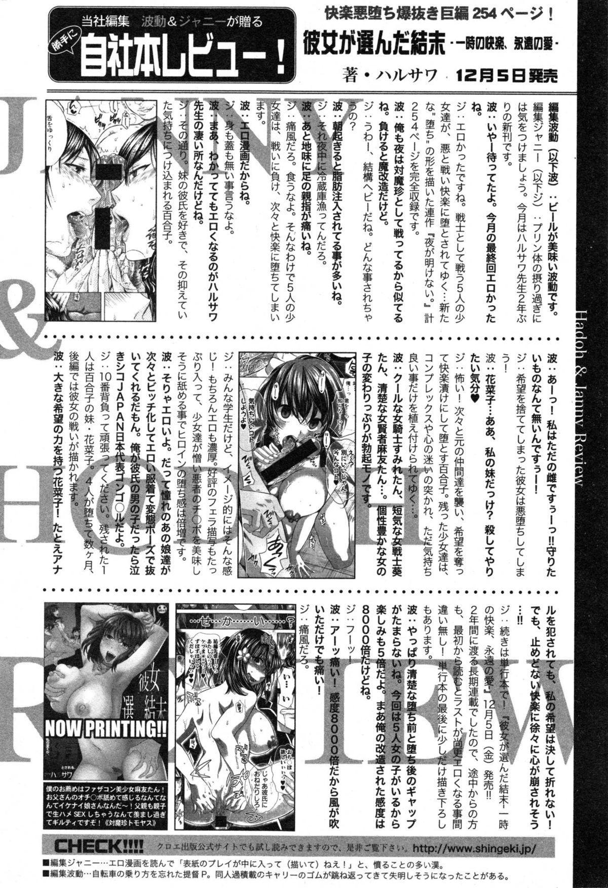 COMIC Shingeki 2015-01 337