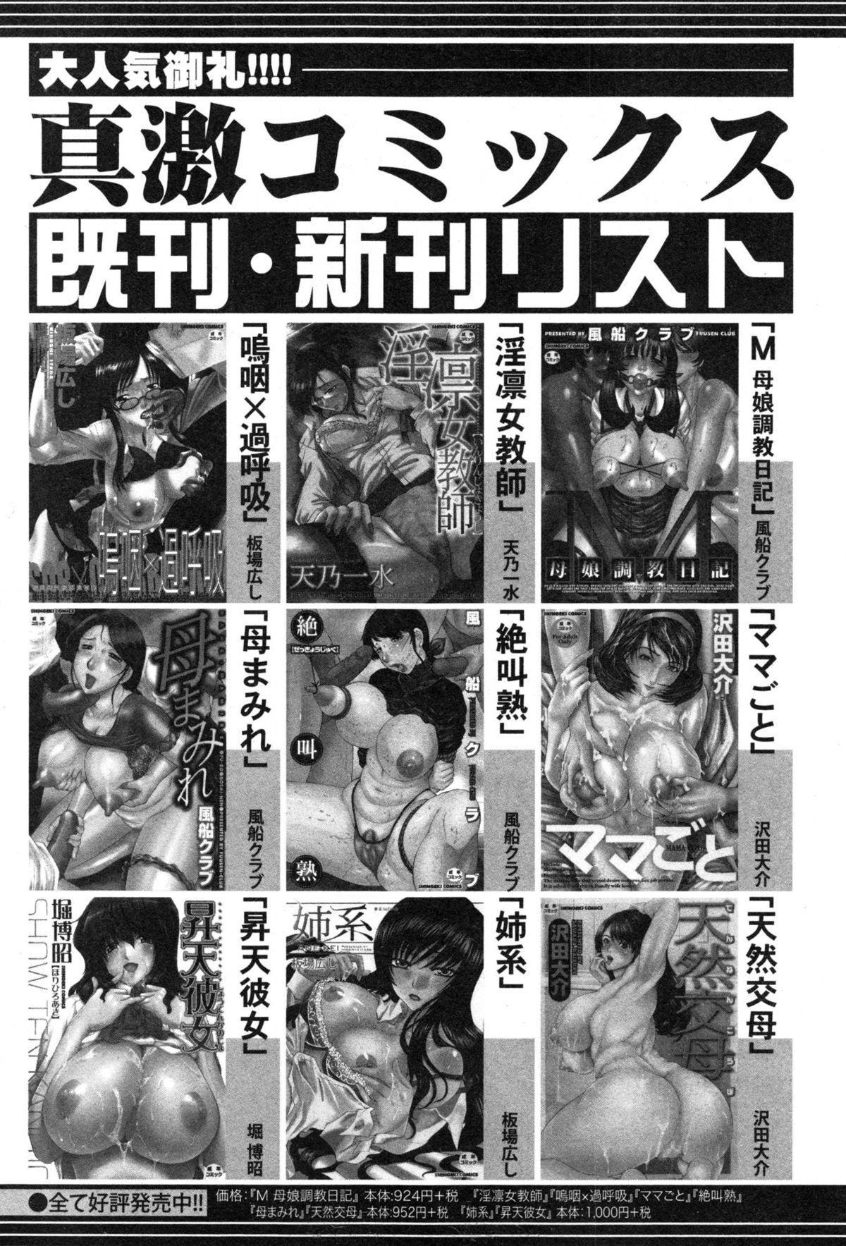 COMIC Shingeki 2015-01 341