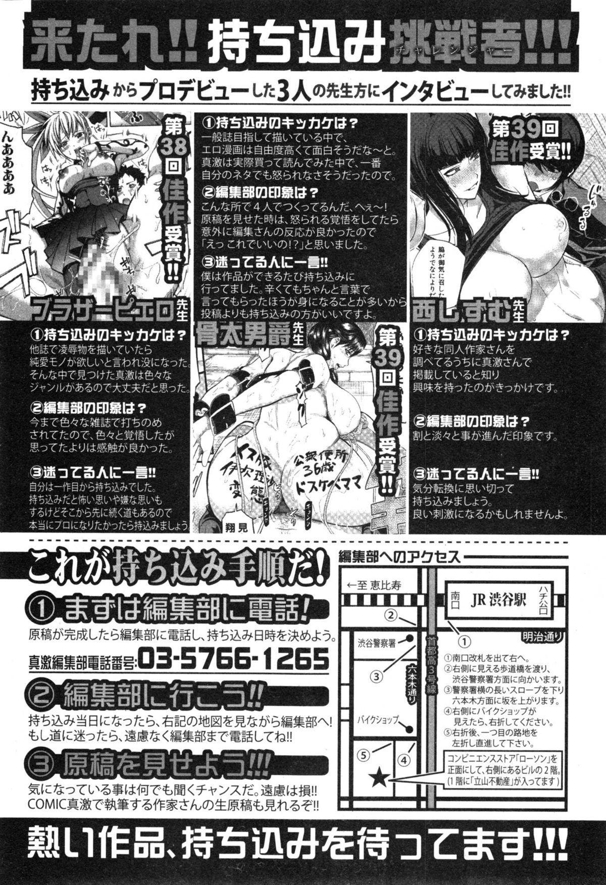 COMIC Shingeki 2015-01 349