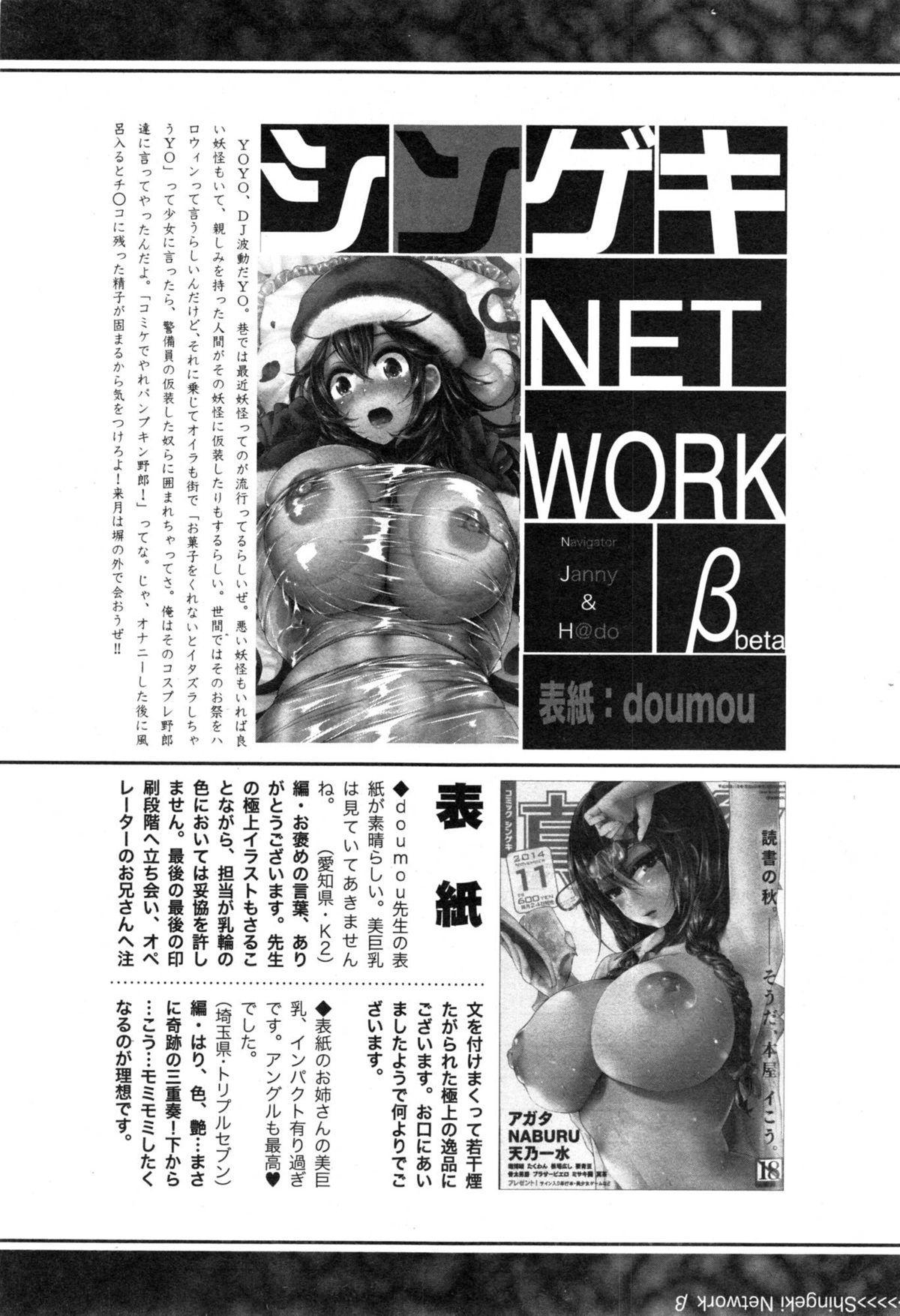COMIC Shingeki 2015-01 351