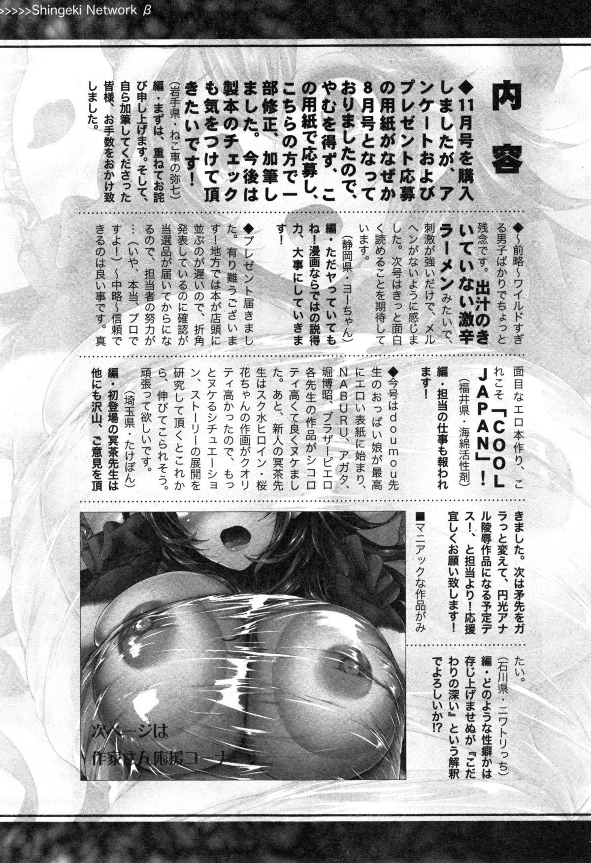 COMIC Shingeki 2015-01 352