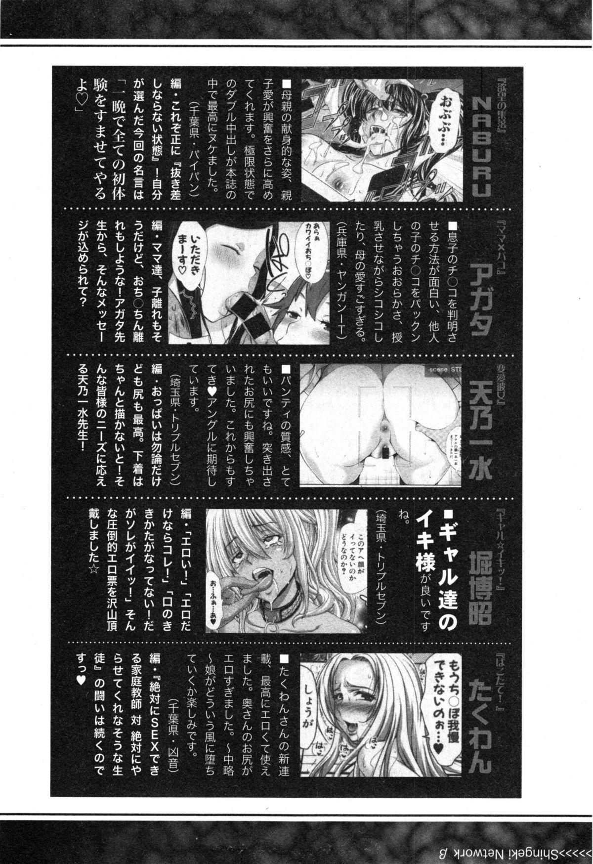COMIC Shingeki 2015-01 353