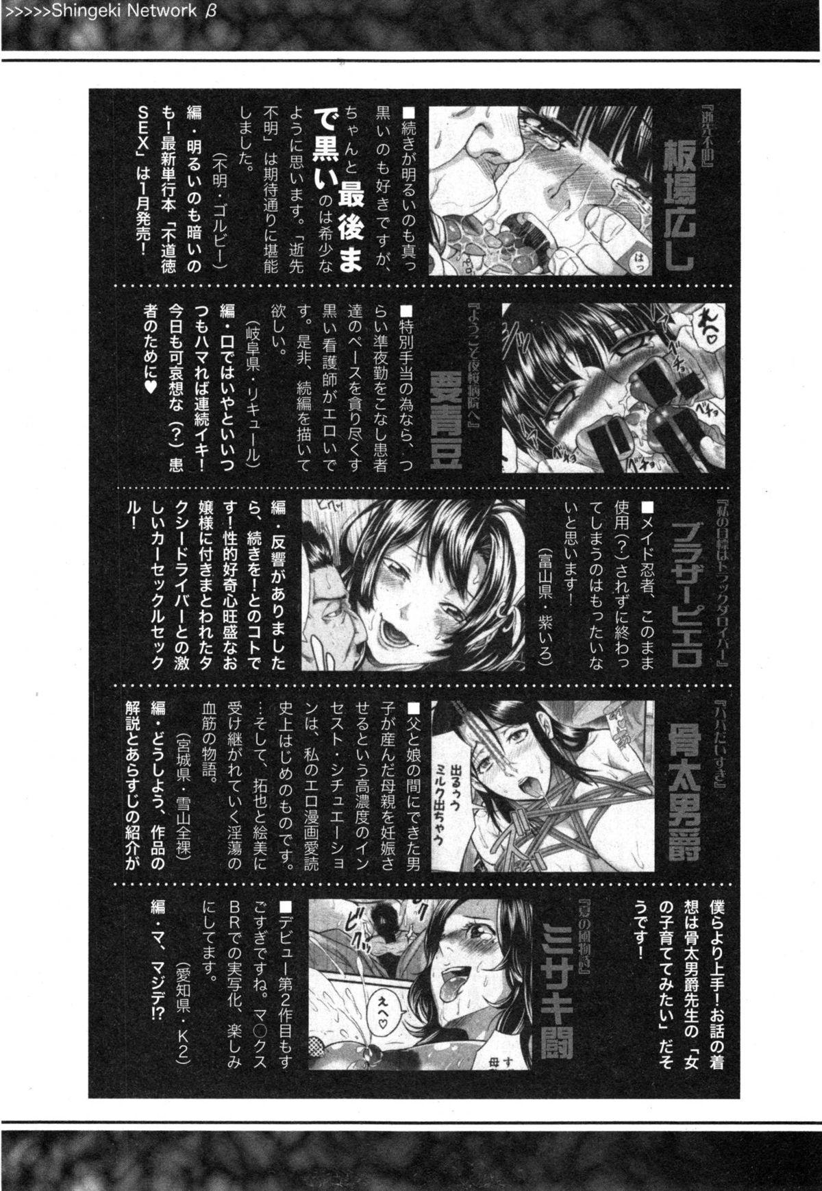 COMIC Shingeki 2015-01 354