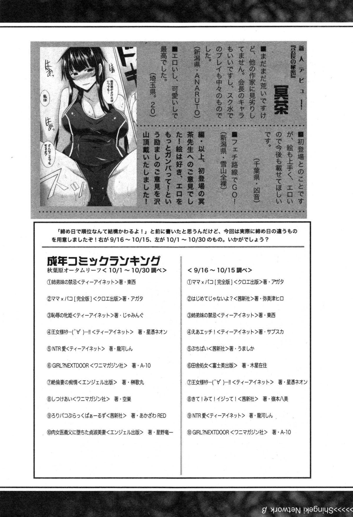 COMIC Shingeki 2015-01 355