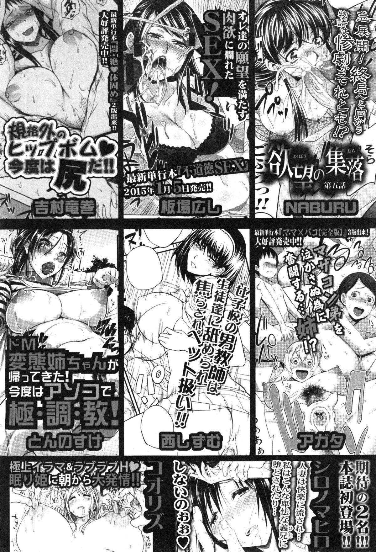 COMIC Shingeki 2015-01 359