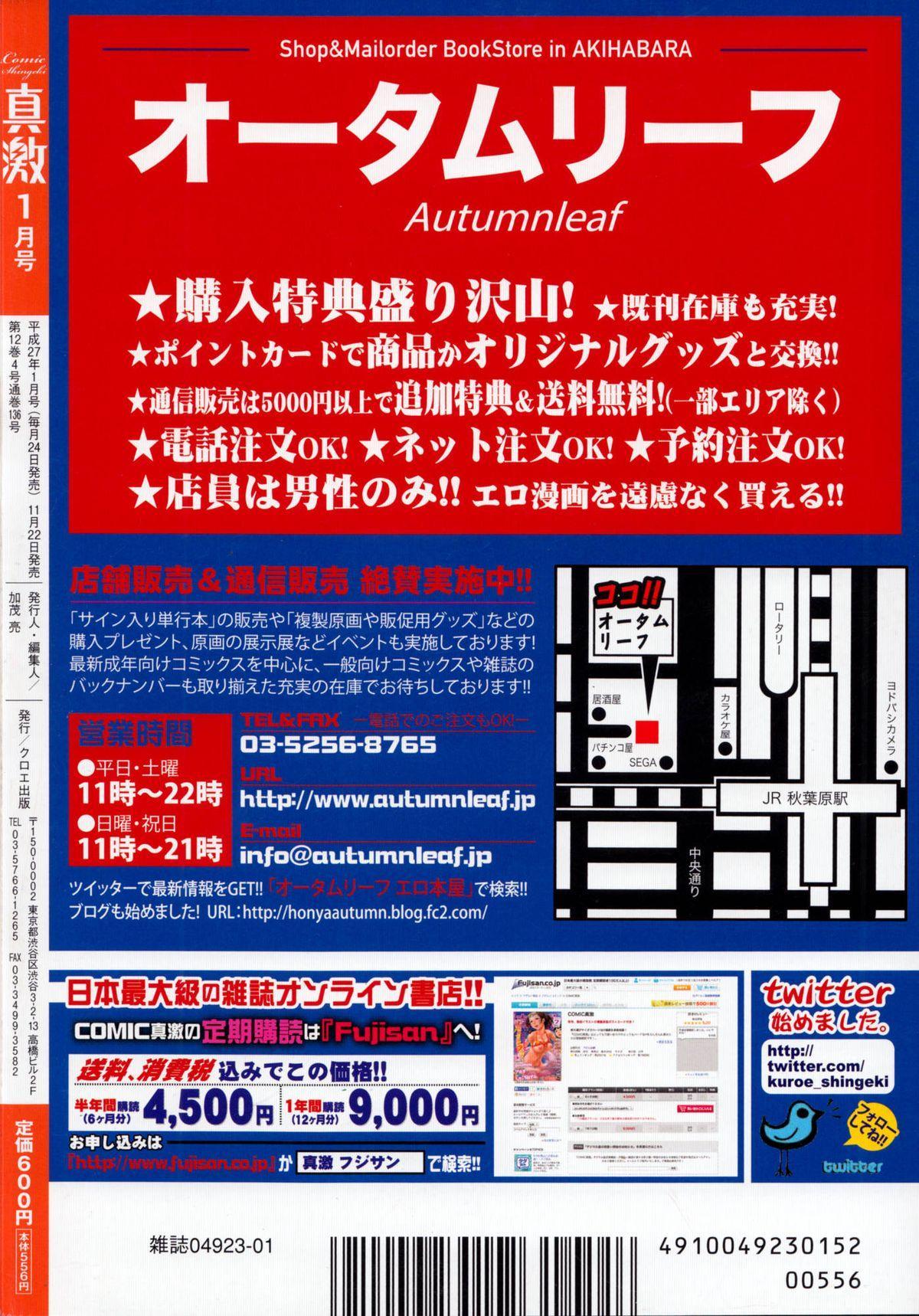 COMIC Shingeki 2015-01 363