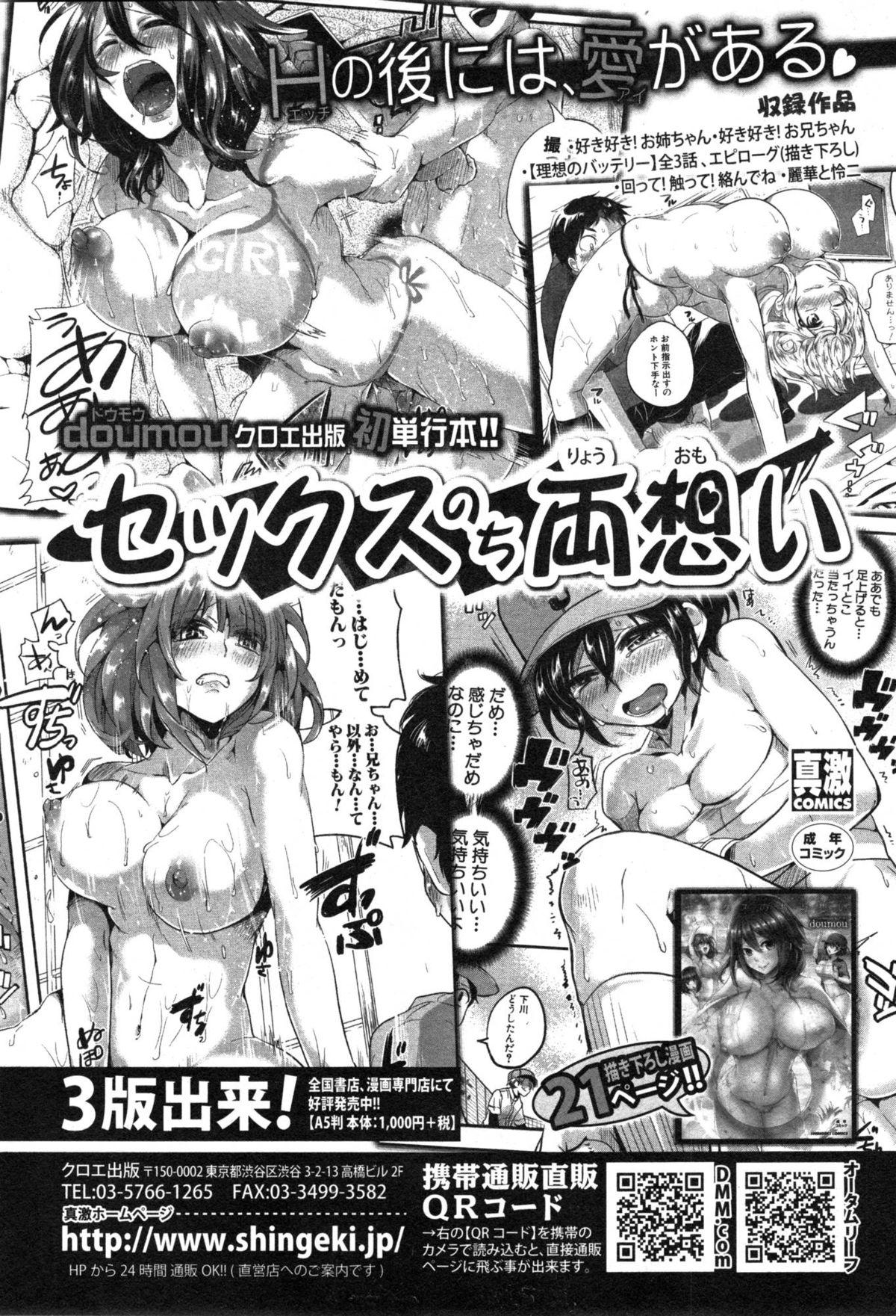 COMIC Shingeki 2015-01 36