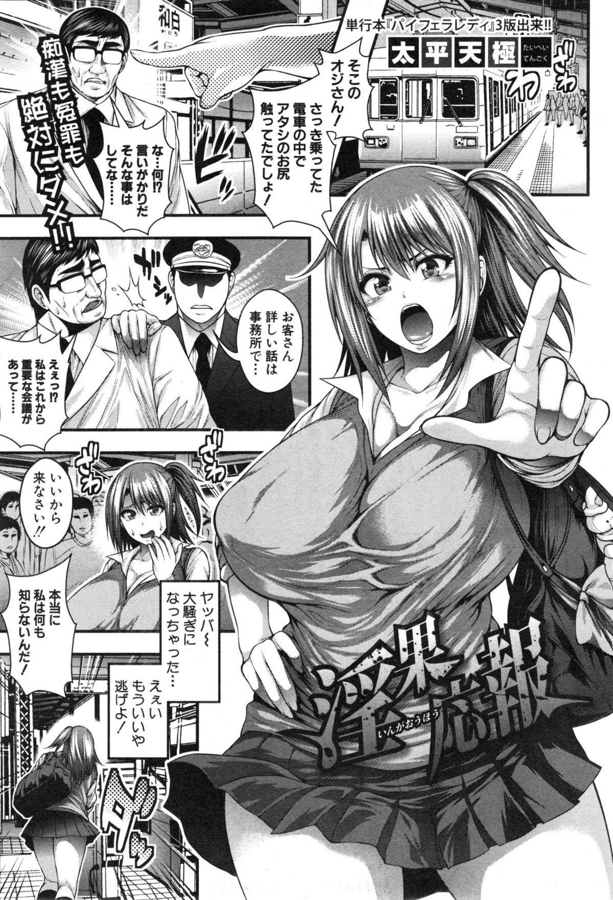 COMIC Shingeki 2015-01 40
