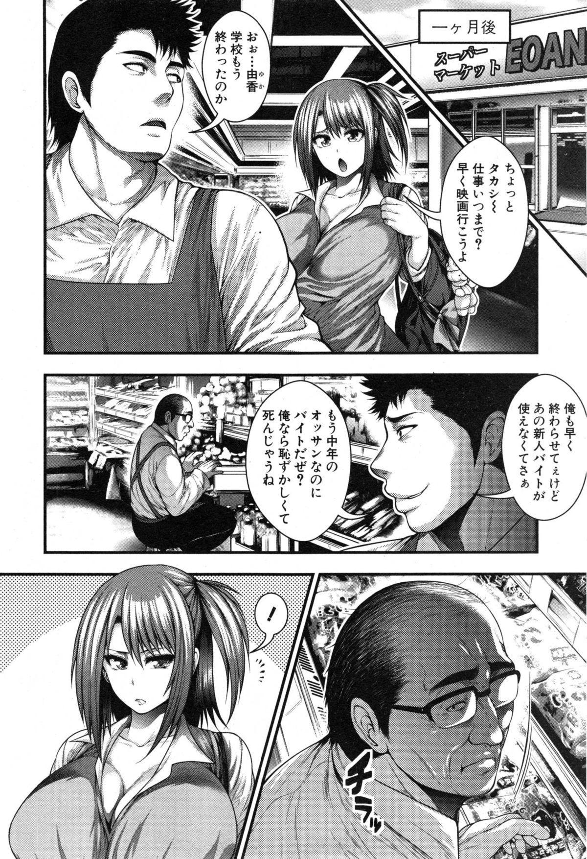 COMIC Shingeki 2015-01 41