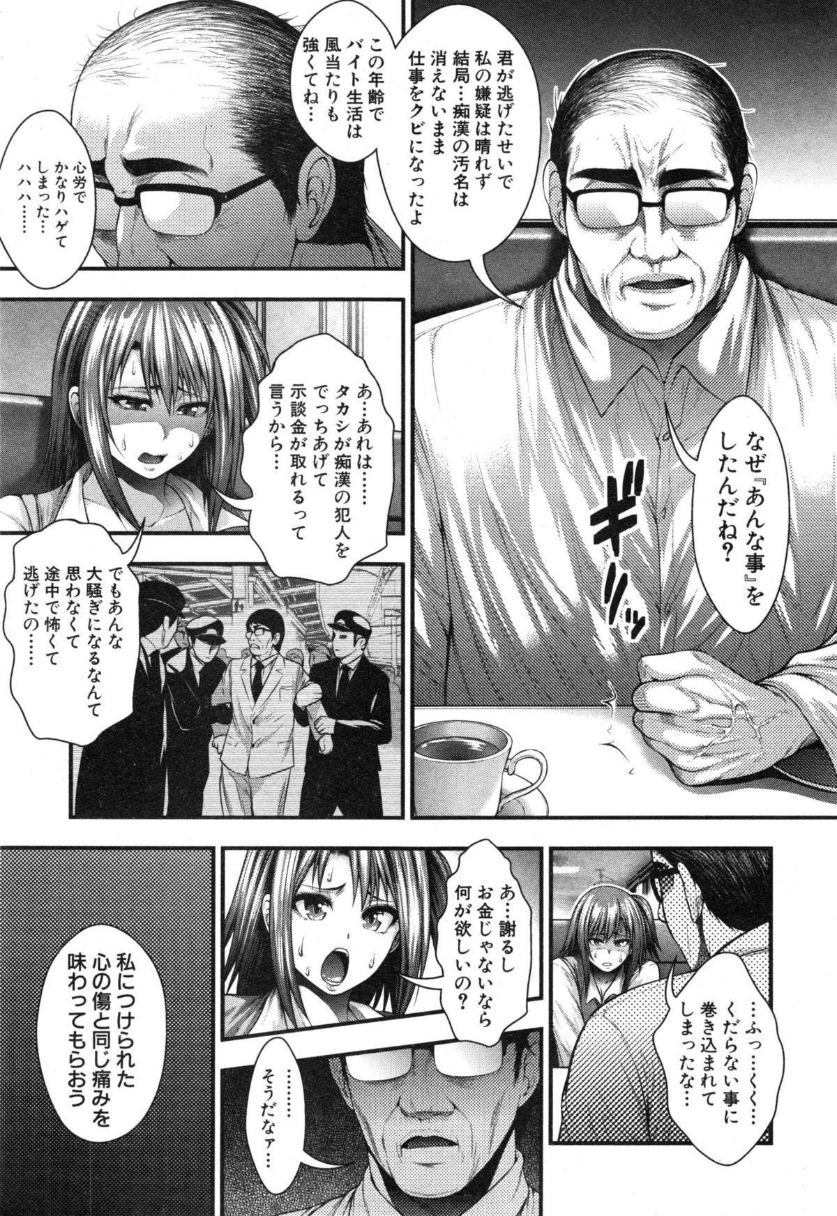 COMIC Shingeki 2015-01 46