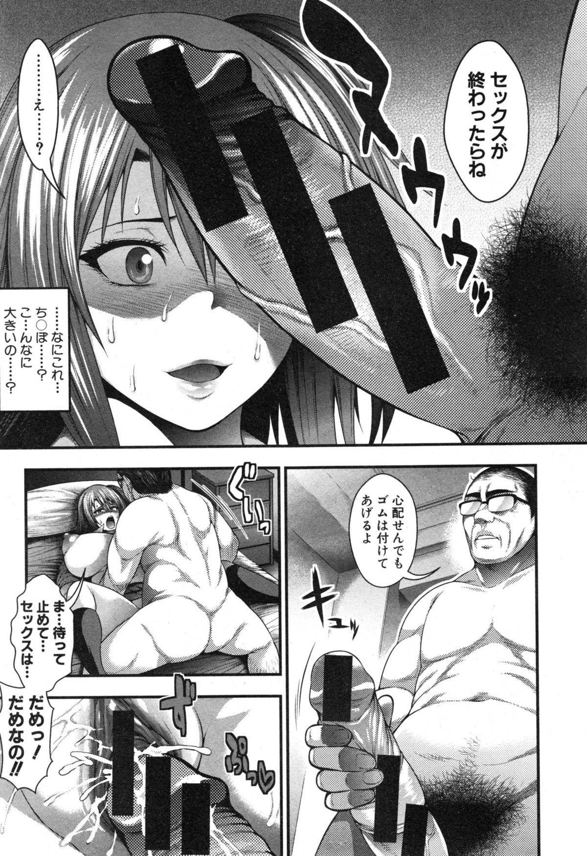COMIC Shingeki 2015-01 54