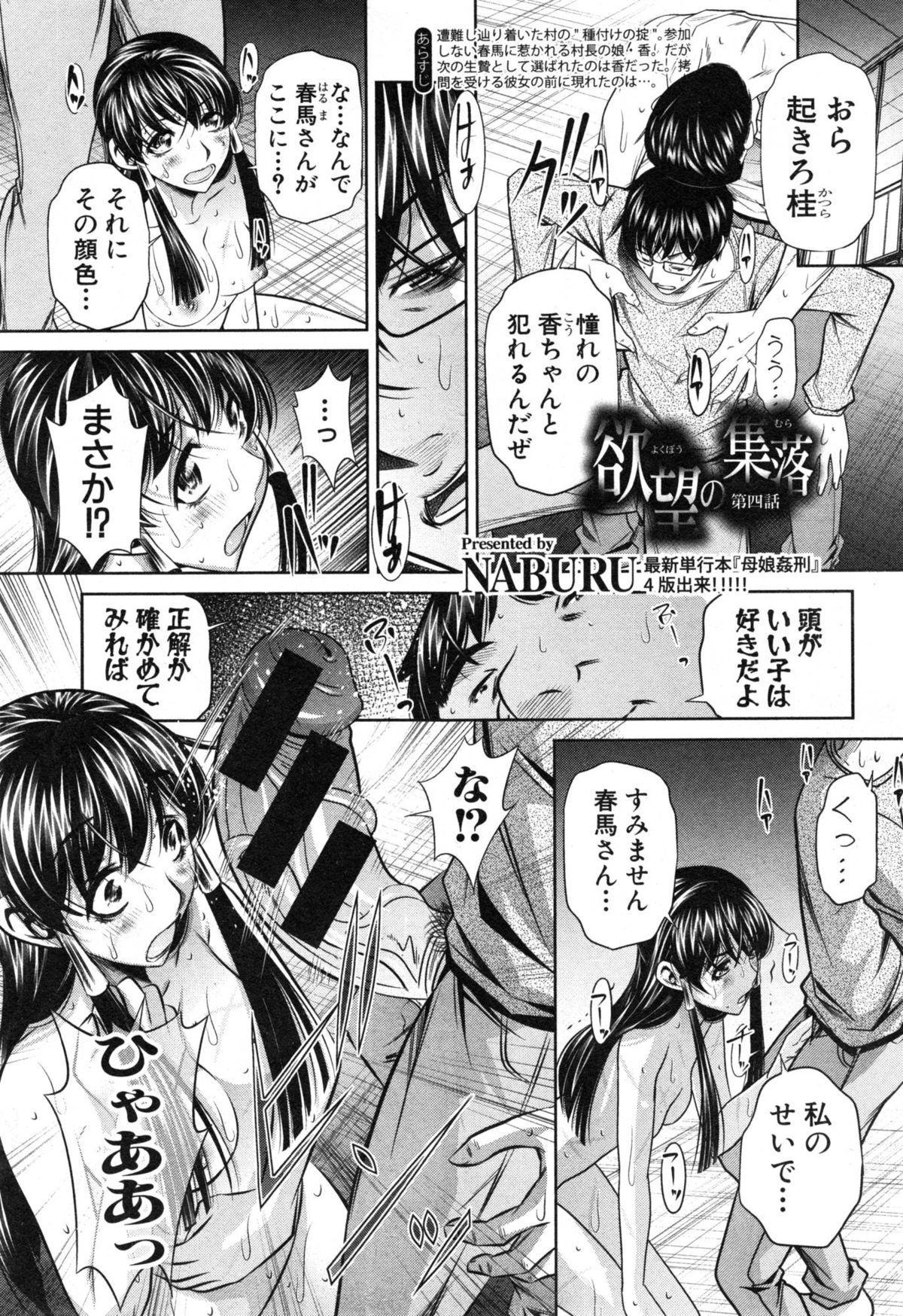 COMIC Shingeki 2015-01 78