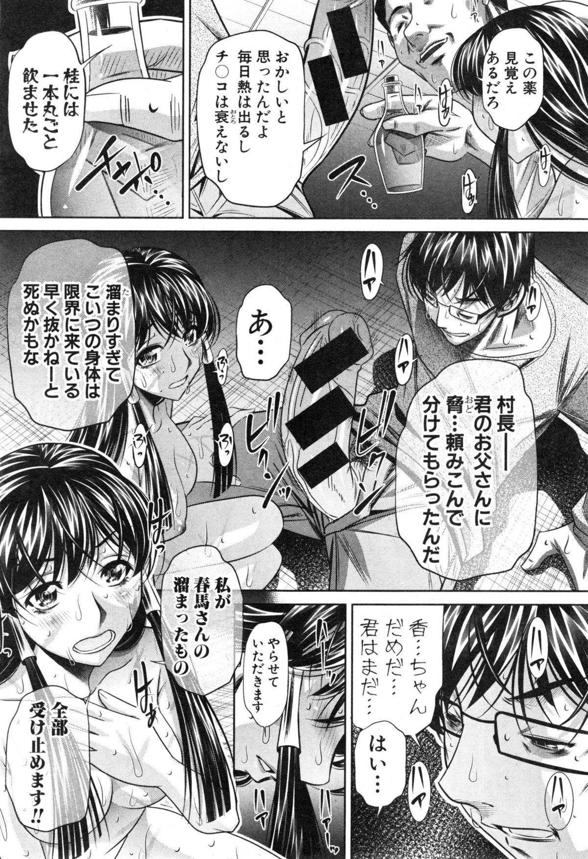COMIC Shingeki 2015-01 79