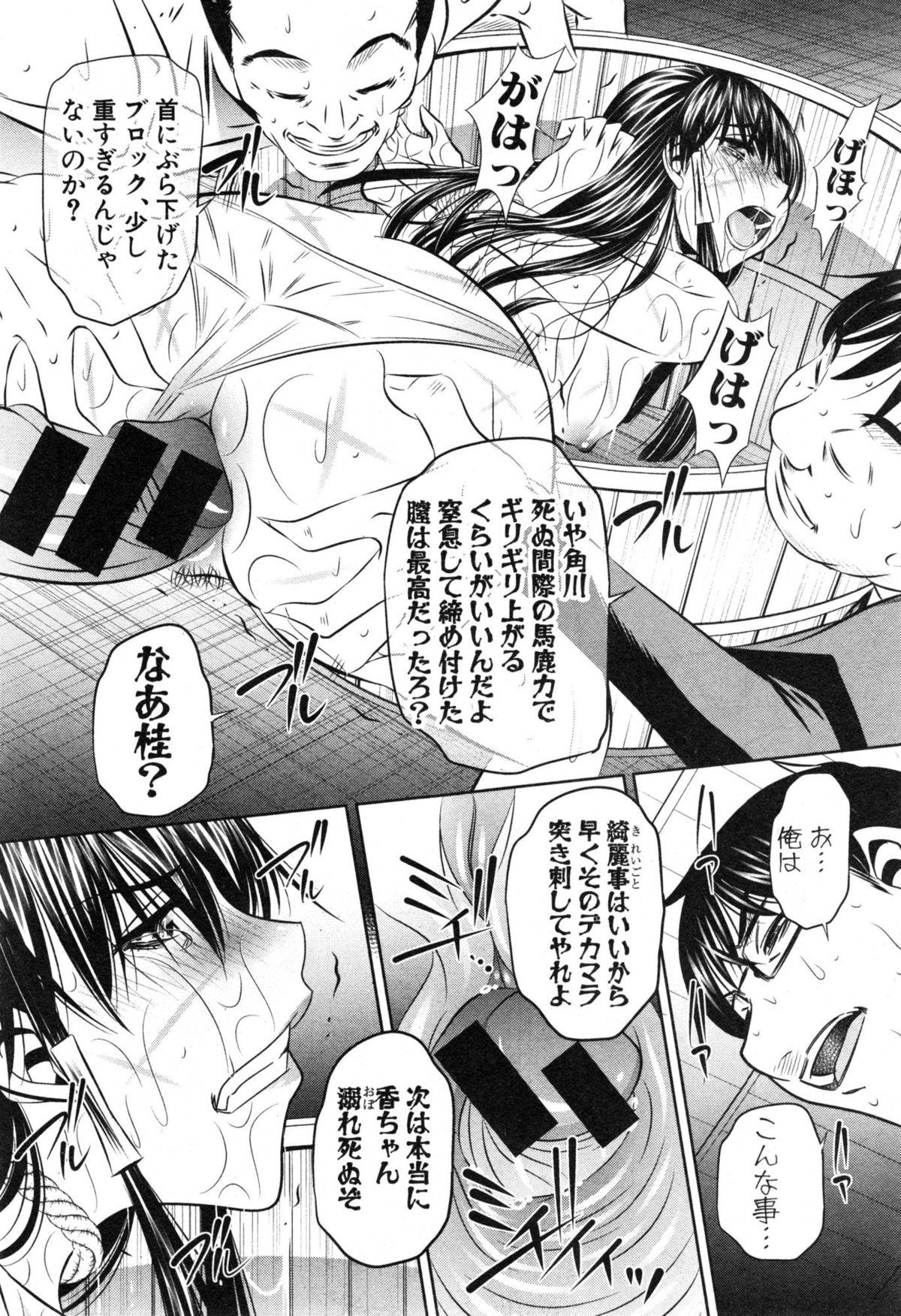 COMIC Shingeki 2015-01 82