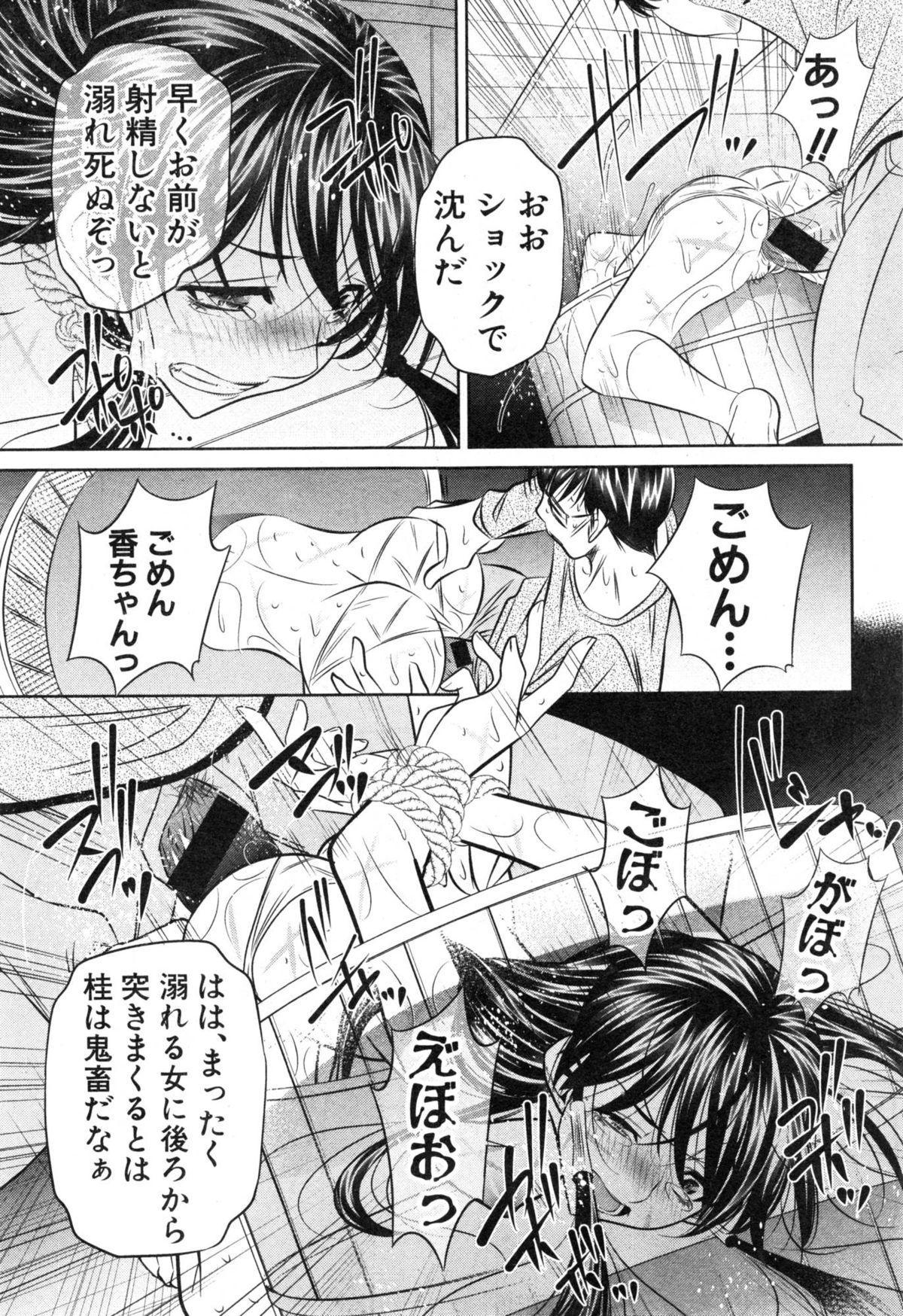 COMIC Shingeki 2015-01 84