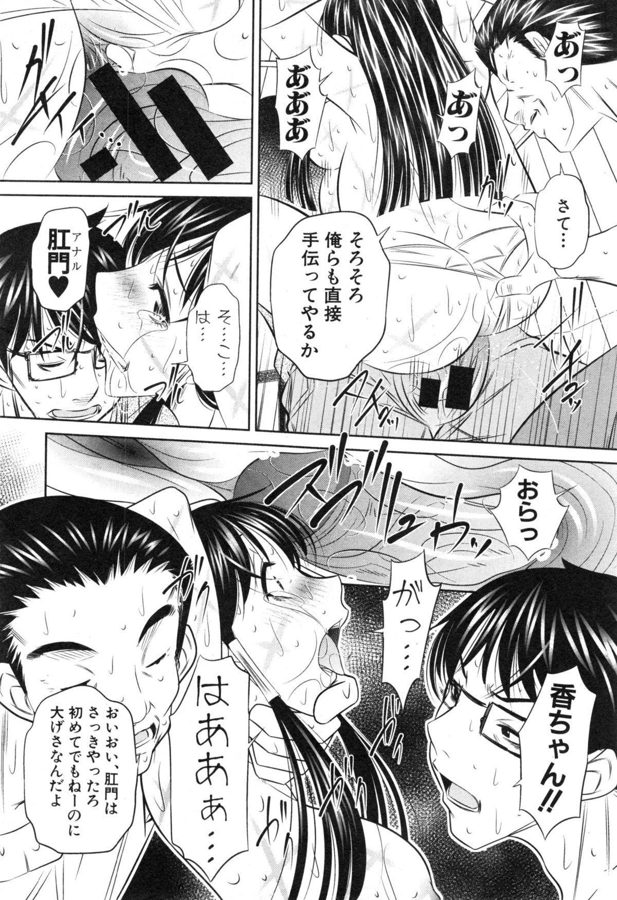 COMIC Shingeki 2015-01 91