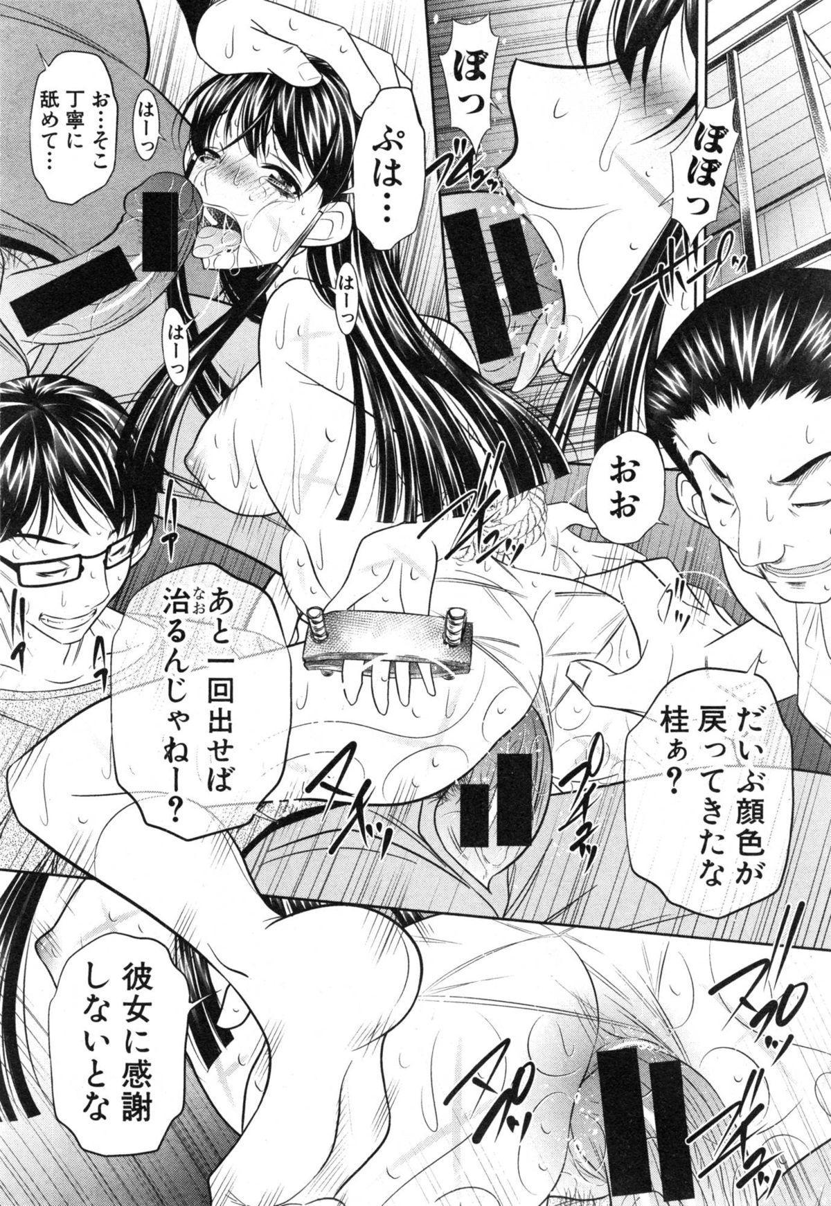 COMIC Shingeki 2015-01 97