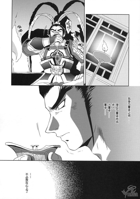 In Sangoku Musou Tensemi Gaiden 28