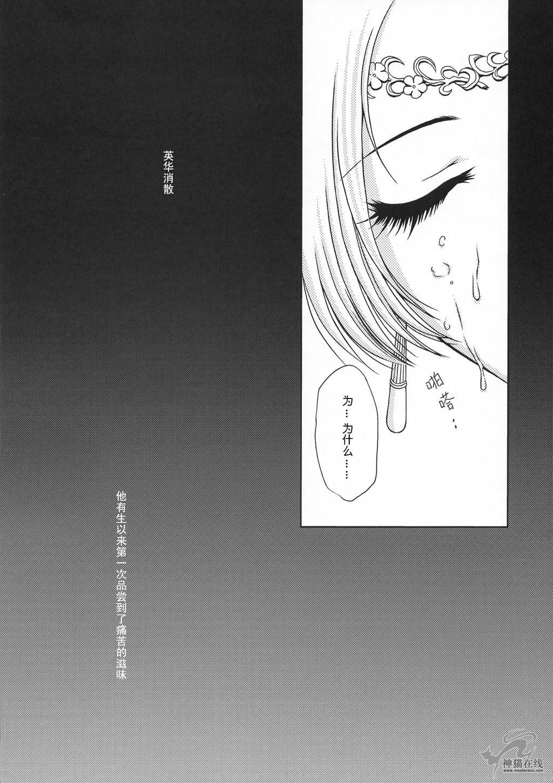 In Sangoku Musou Tensemi Gaiden 37