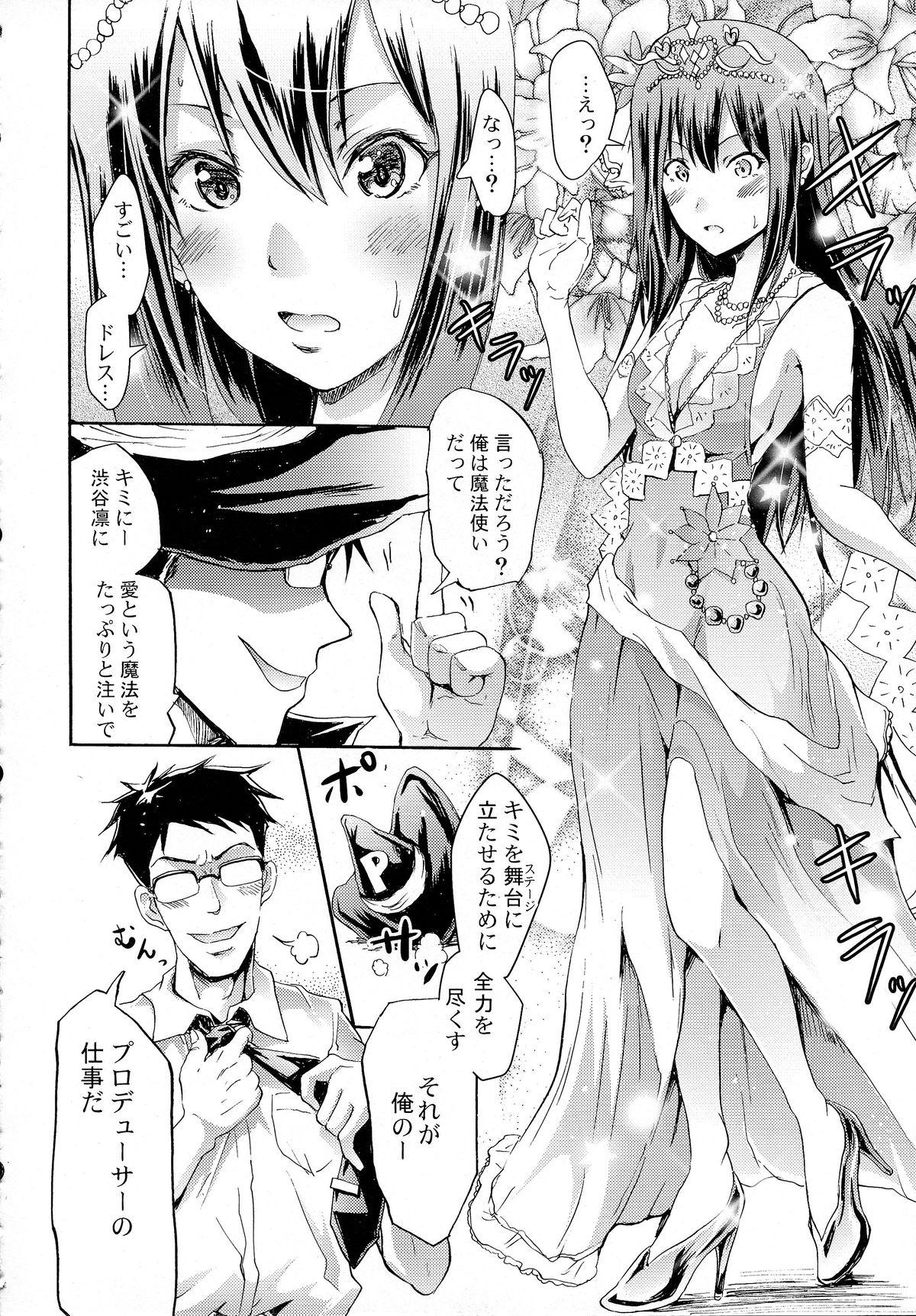 Cinderella No.1 na Rin-chan Now! 23