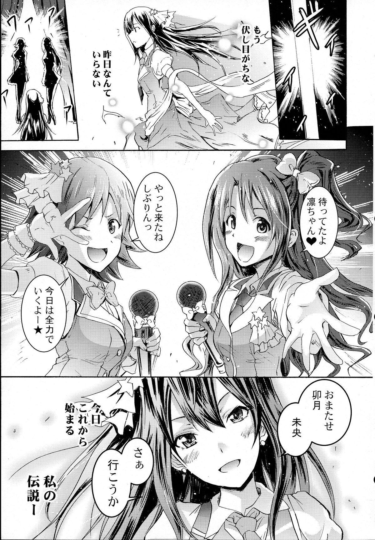 Cinderella No.1 na Rin-chan Now! 26