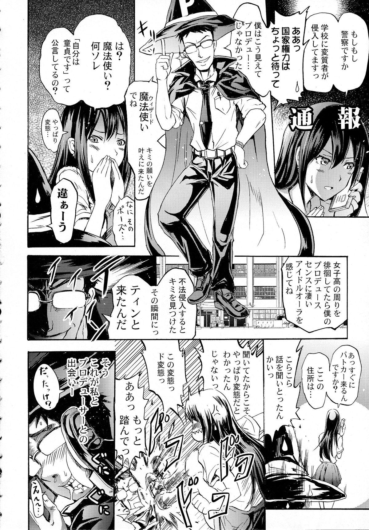 Cinderella No.1 na Rin-chan Now! 5