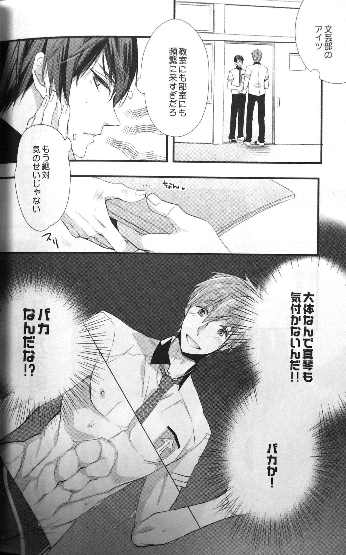 Basuke buchou ni Kokuhaku saretara Haru ni Okorareta 10