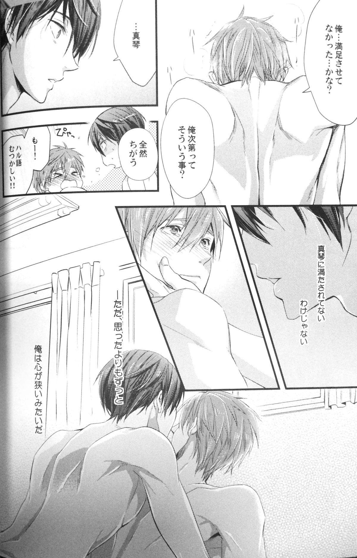 Basuke buchou ni Kokuhaku saretara Haru ni Okorareta 16