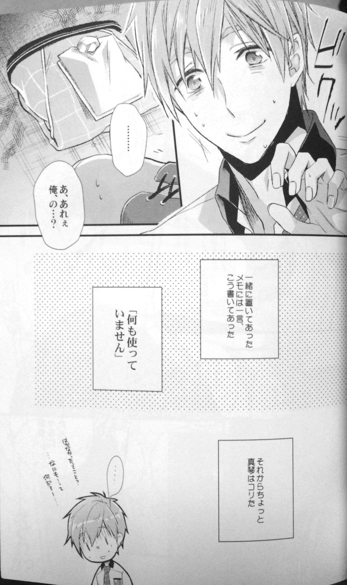 Basuke buchou ni Kokuhaku saretara Haru ni Okorareta 21