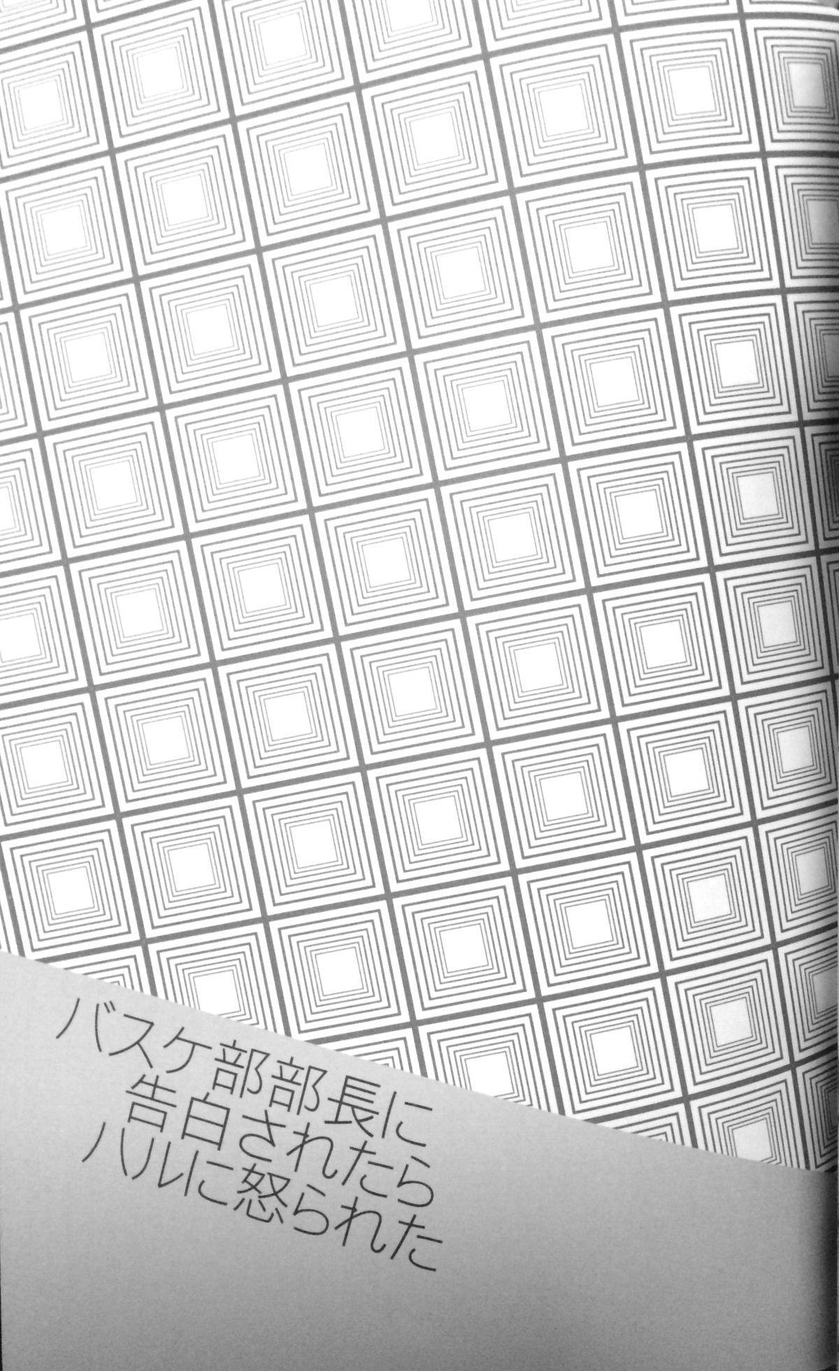Basuke buchou ni Kokuhaku saretara Haru ni Okorareta 25
