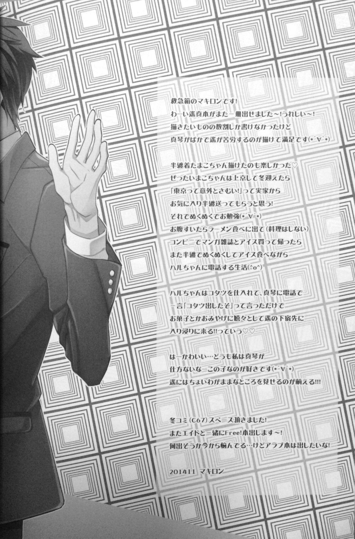 Basuke buchou ni Kokuhaku saretara Haru ni Okorareta 26