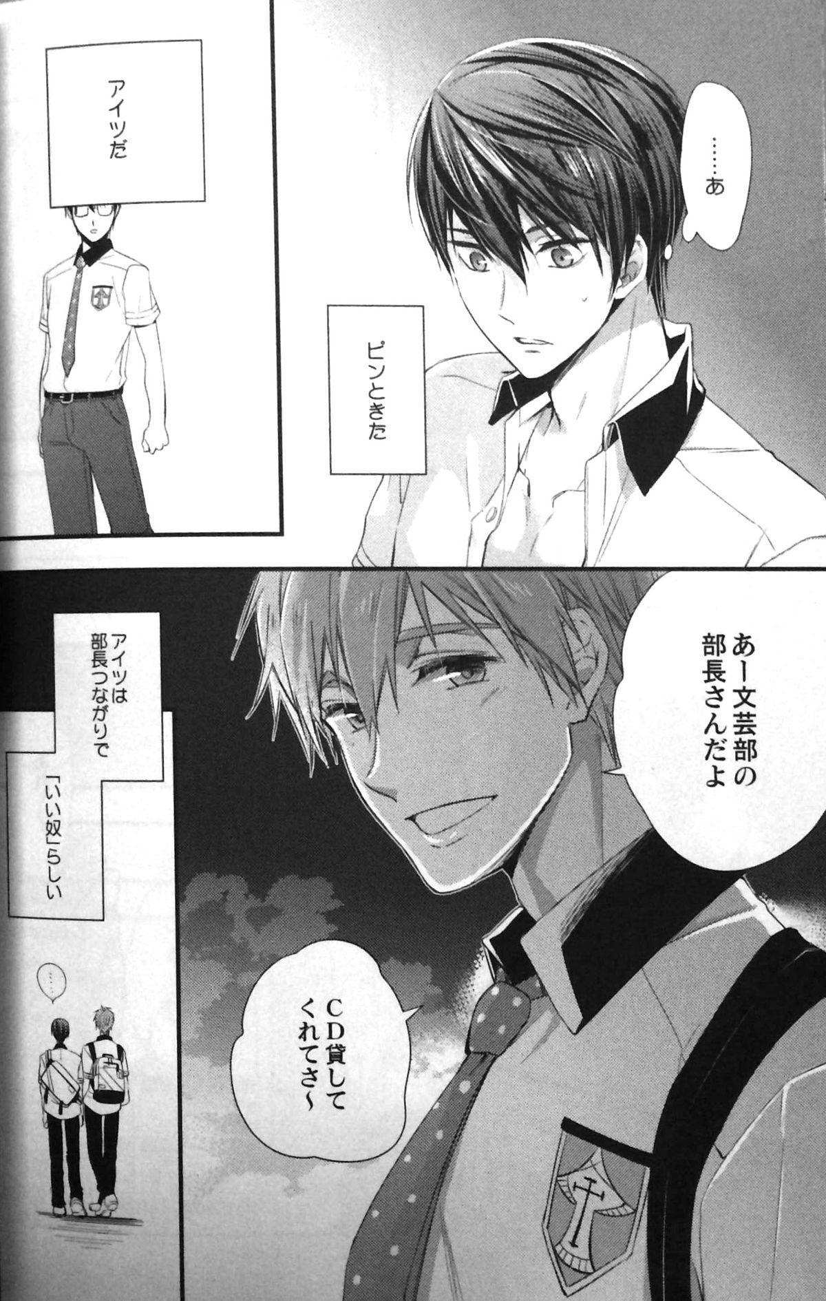 Basuke buchou ni Kokuhaku saretara Haru ni Okorareta 8
